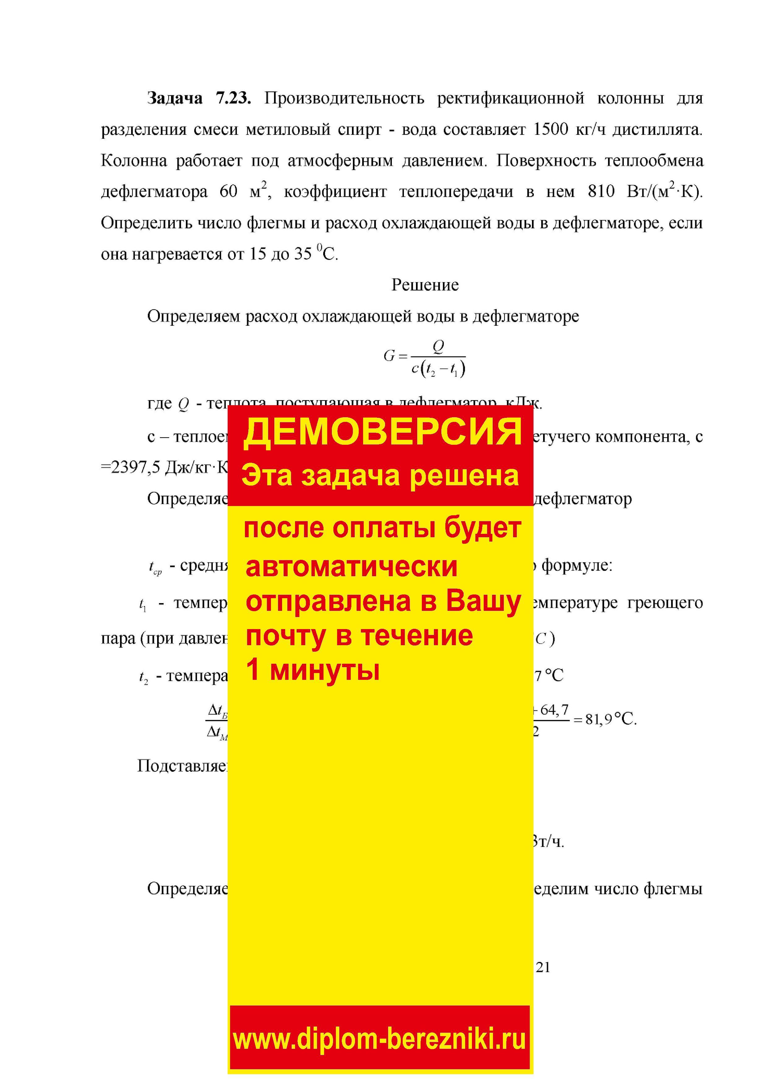 Решение задачи 7.23 по ПАХТ из задачника Павлова Романкова Носкова