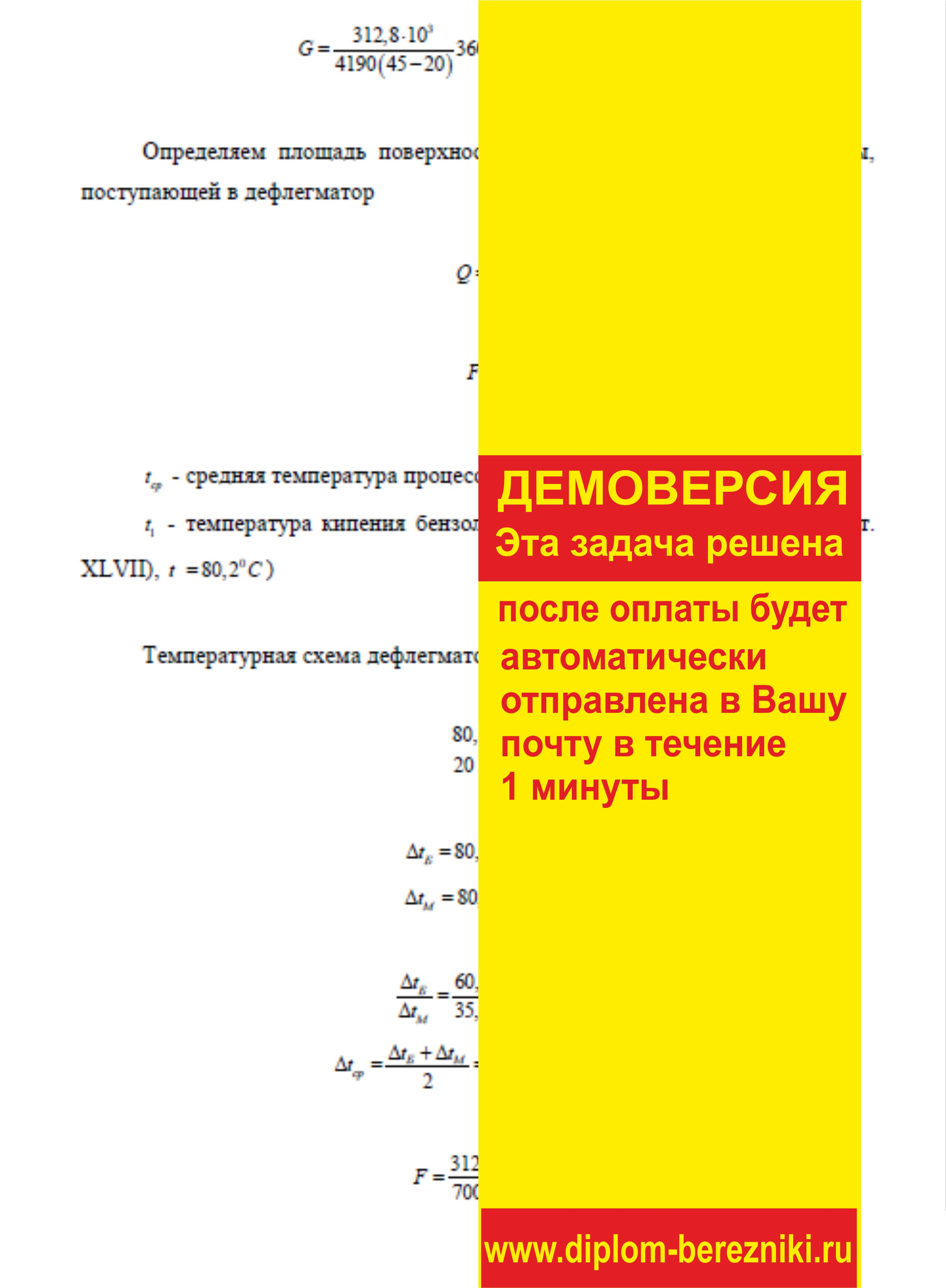 Решение задачи 7.24 по ПАХТ из задачника Павлова Романкова Носкова