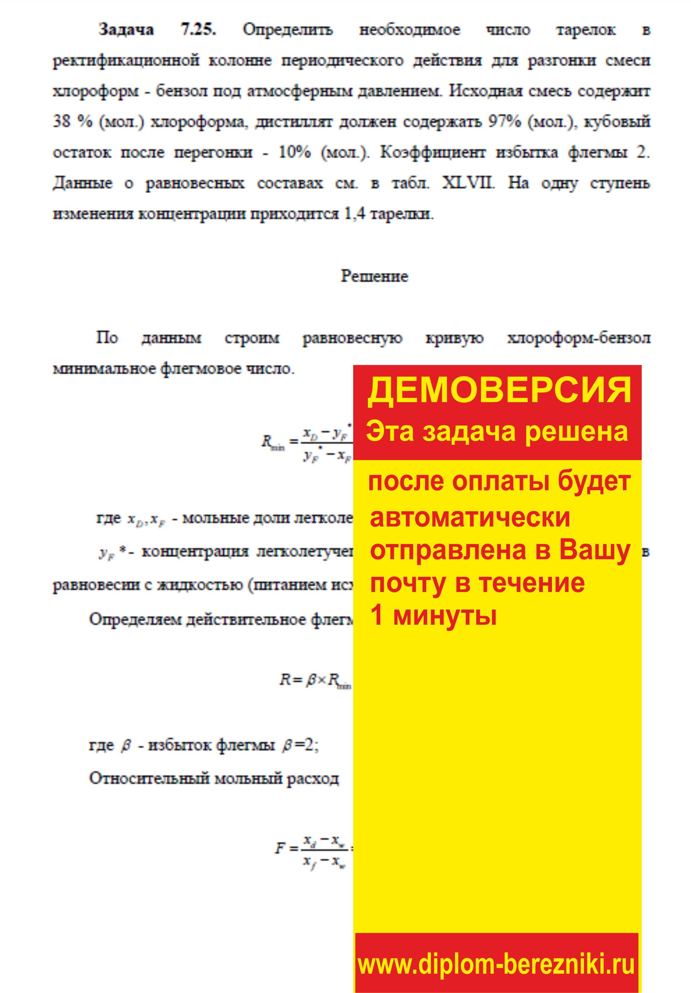 Решение задачи 7.25 по ПАХТ из задачника Павлова Романкова Носкова