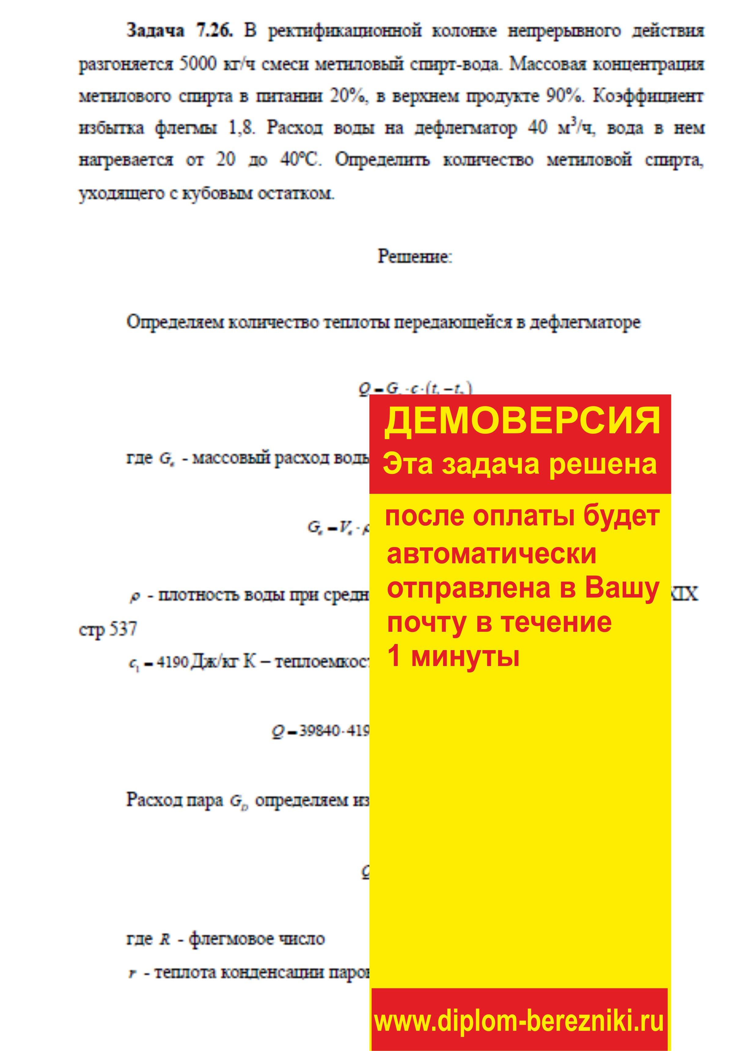 Решение задачи 7.26 по ПАХТ из задачника Павлова Романкова Носкова