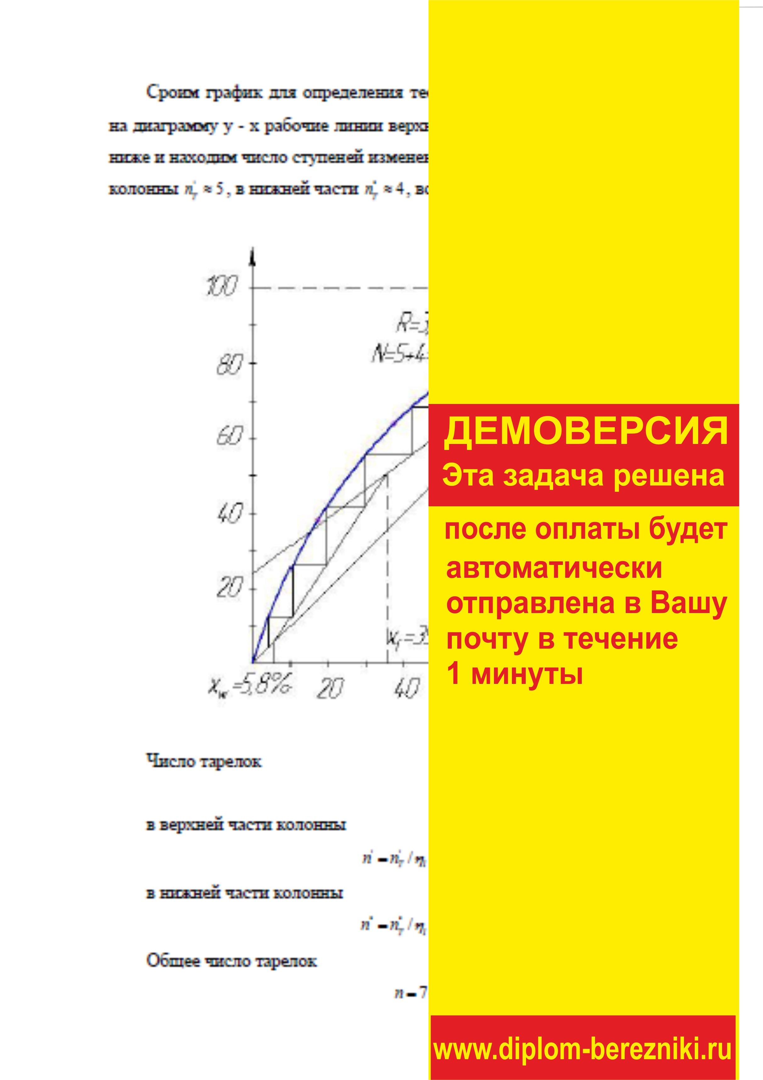 Решение задачи 7.27 по ПАХТ из задачника Павлова Романкова Носкова