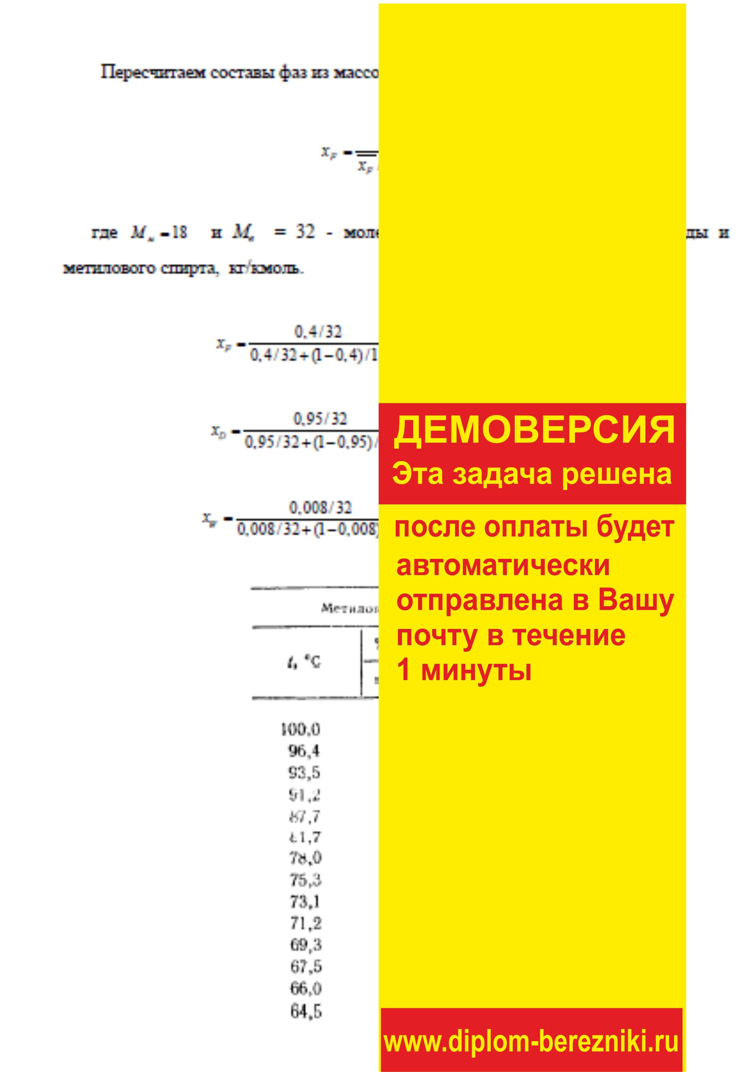 Решение задачи 7.28 по ПАХТ из задачника Павлова Романкова Носкова