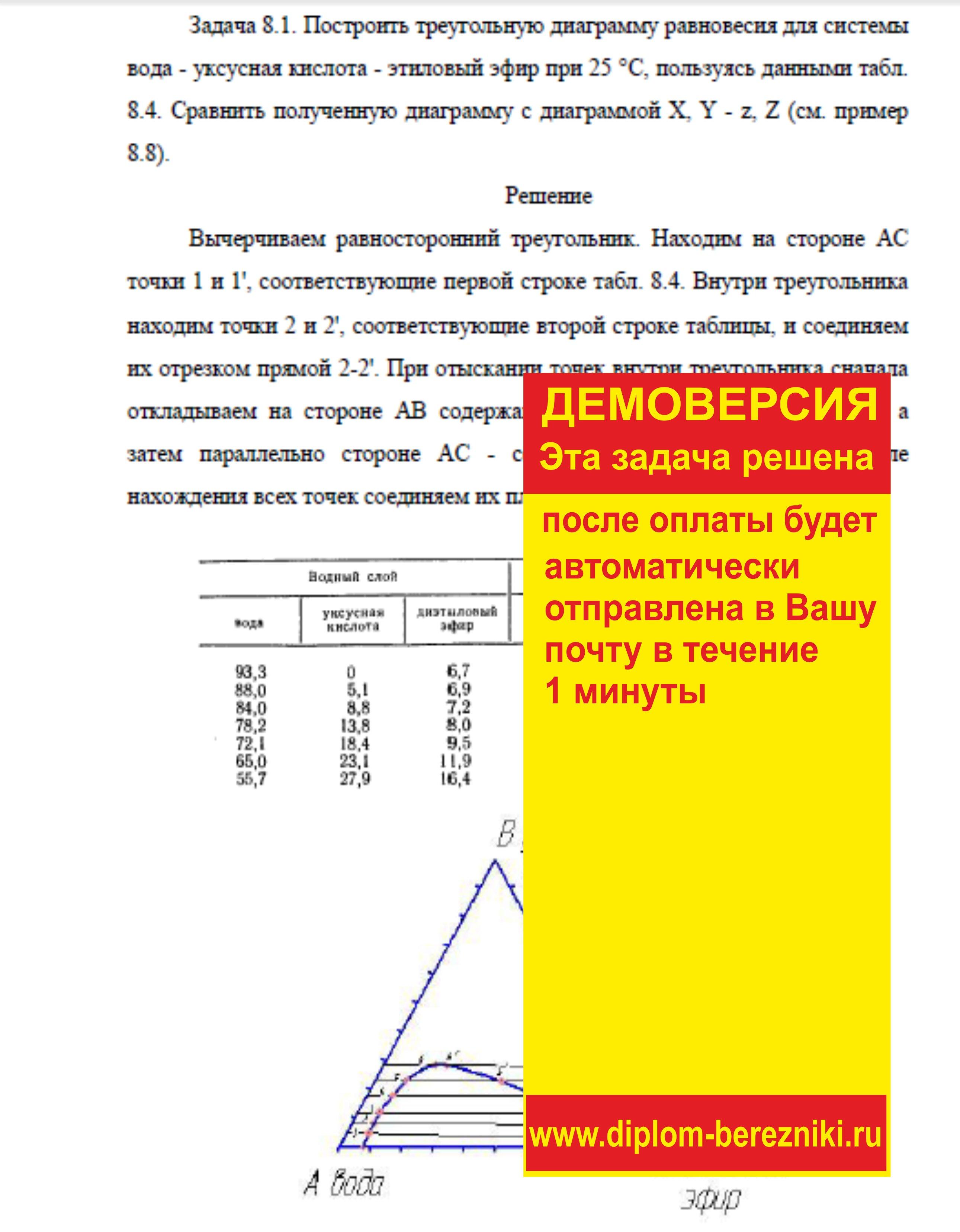 Решение задачи 8.1 по ПАХТ из задачника Павлова Романкова Носкова