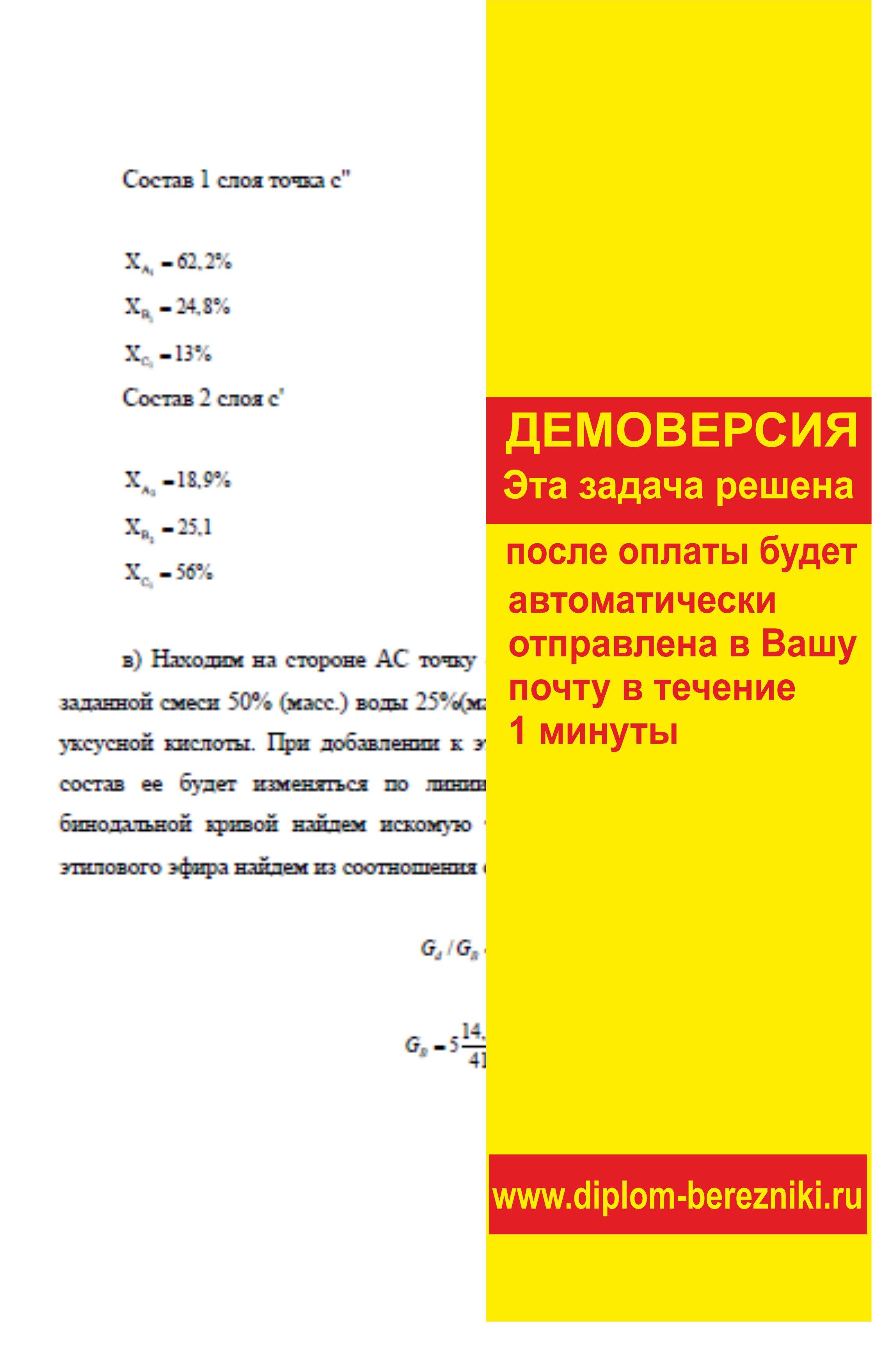 Решение задачи 8.2 по ПАХТ из задачника Павлова Романкова Носкова