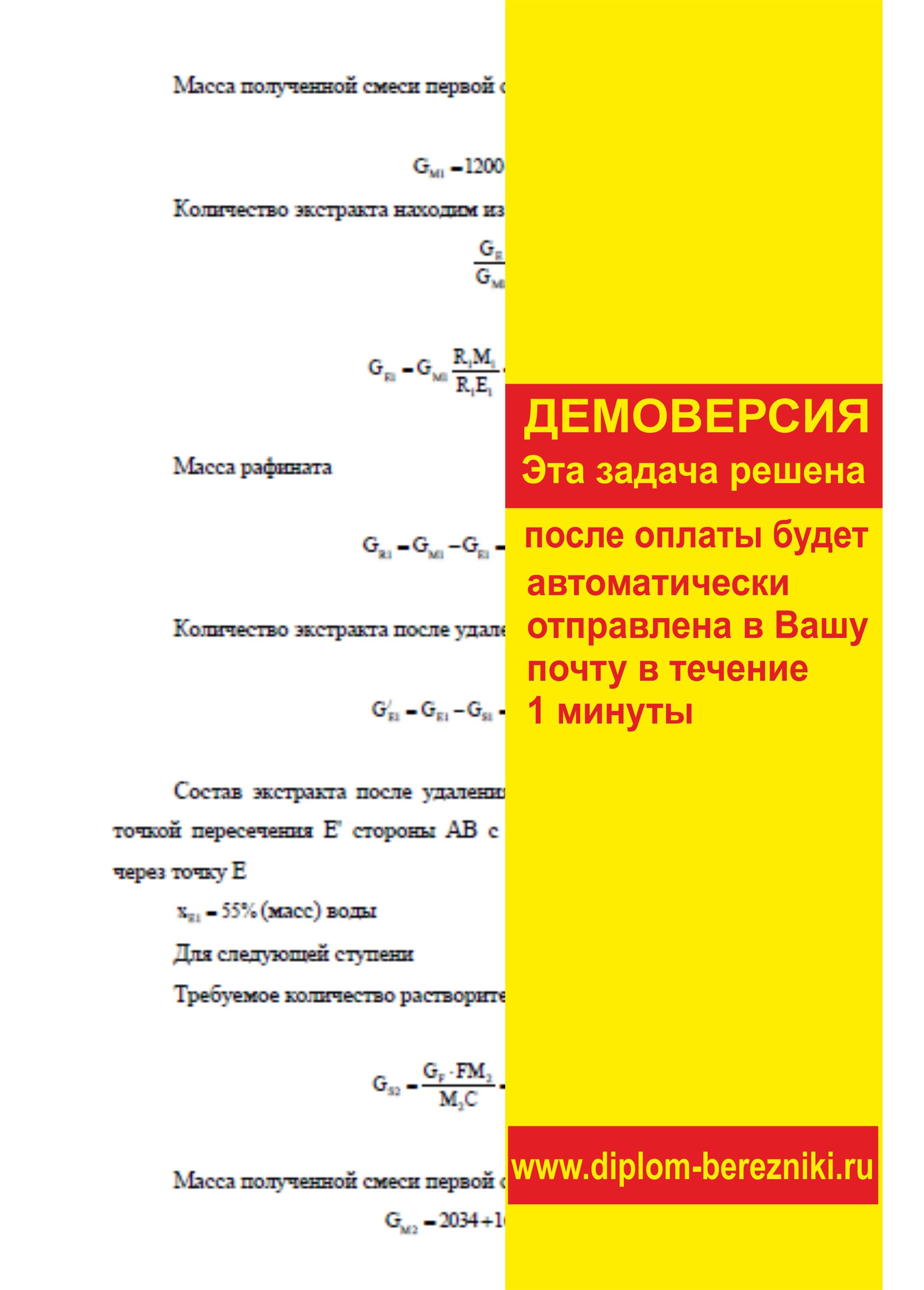 Решение задачи 8.3 по ПАХТ из задачника Павлова Романкова Носкова