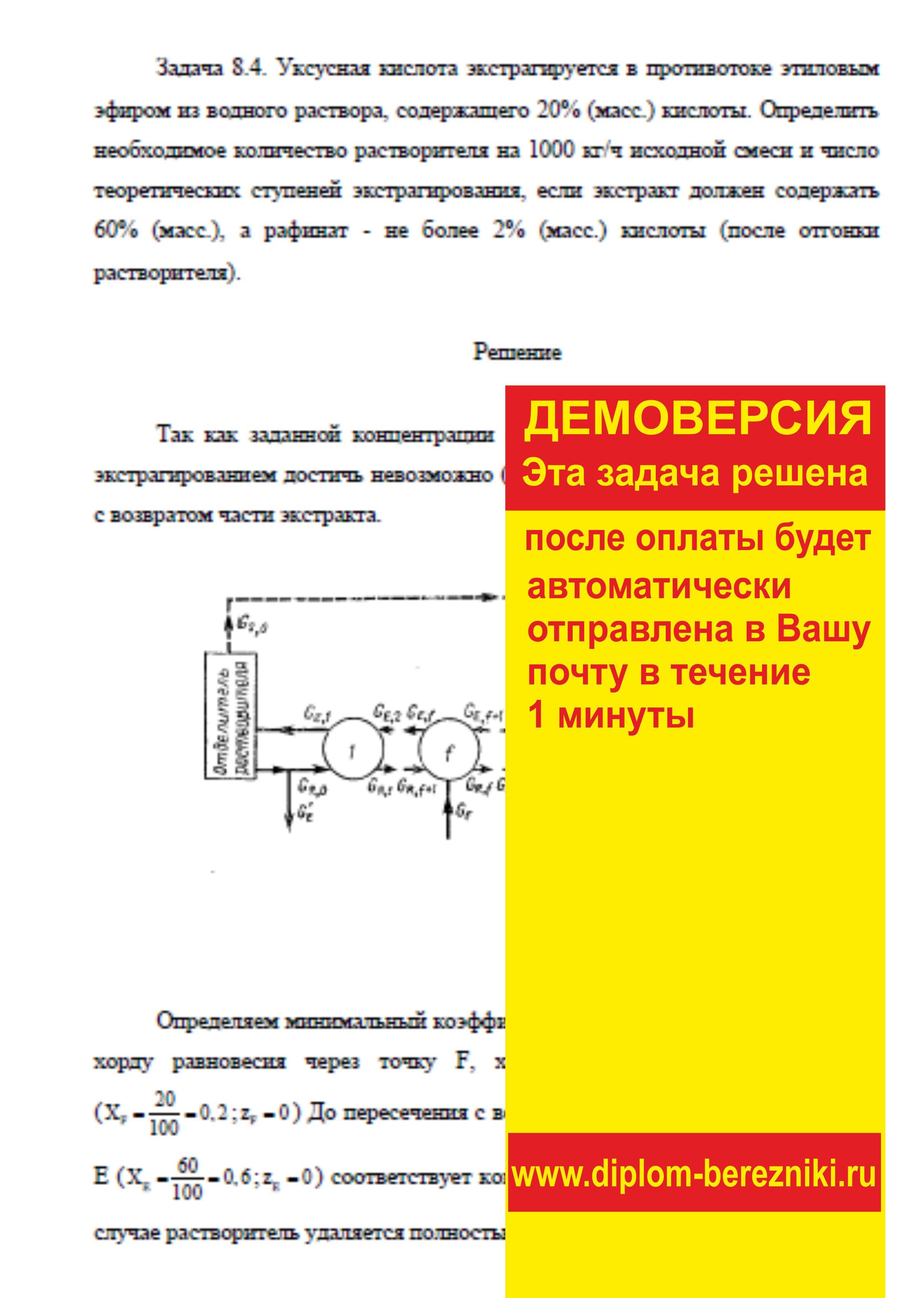 Решение задачи 8.4 по ПАХТ из задачника Павлова Романкова Носкова