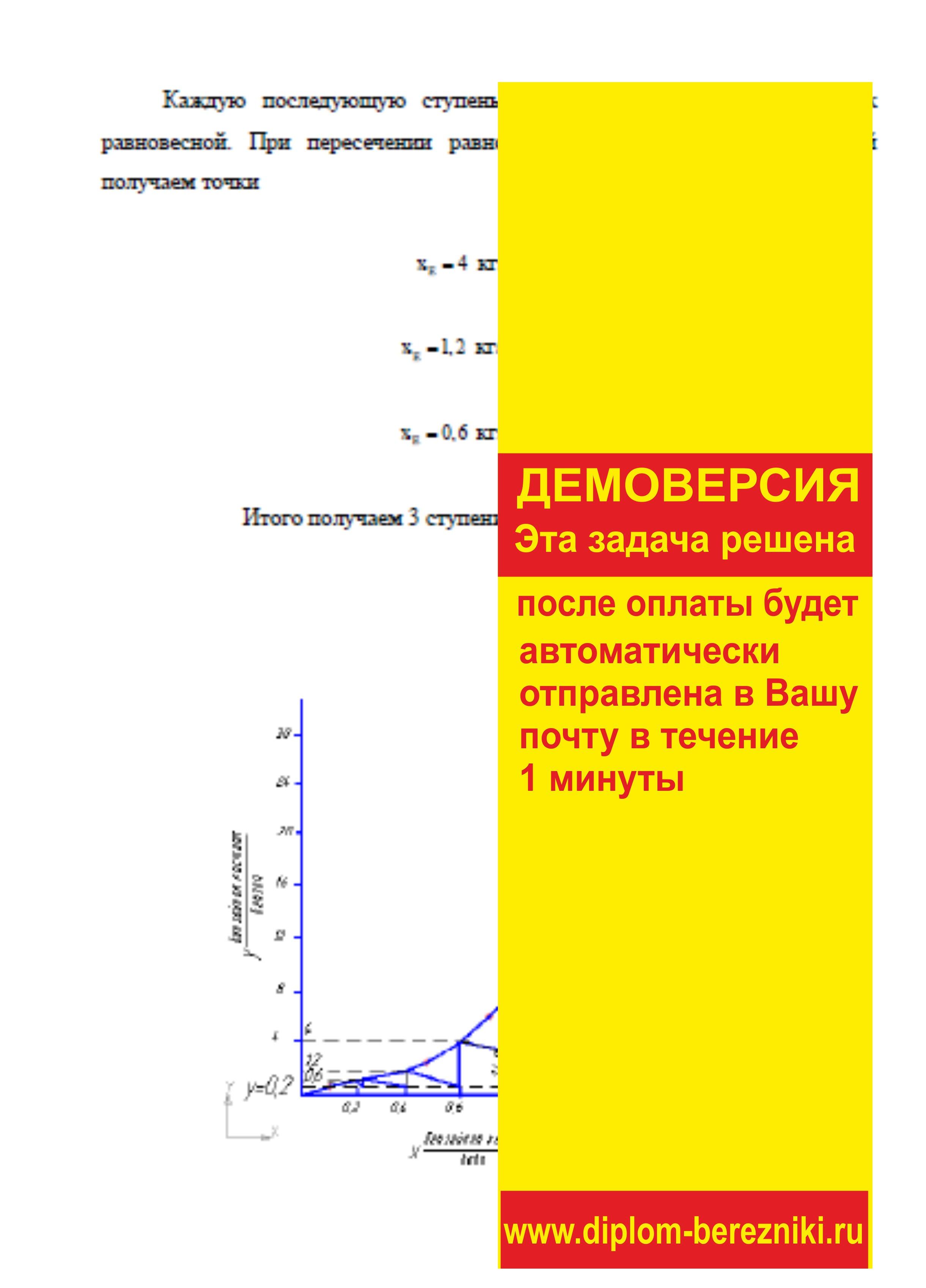 Решение задачи 8.5 по ПАХТ из задачника Павлова Романкова Носкова