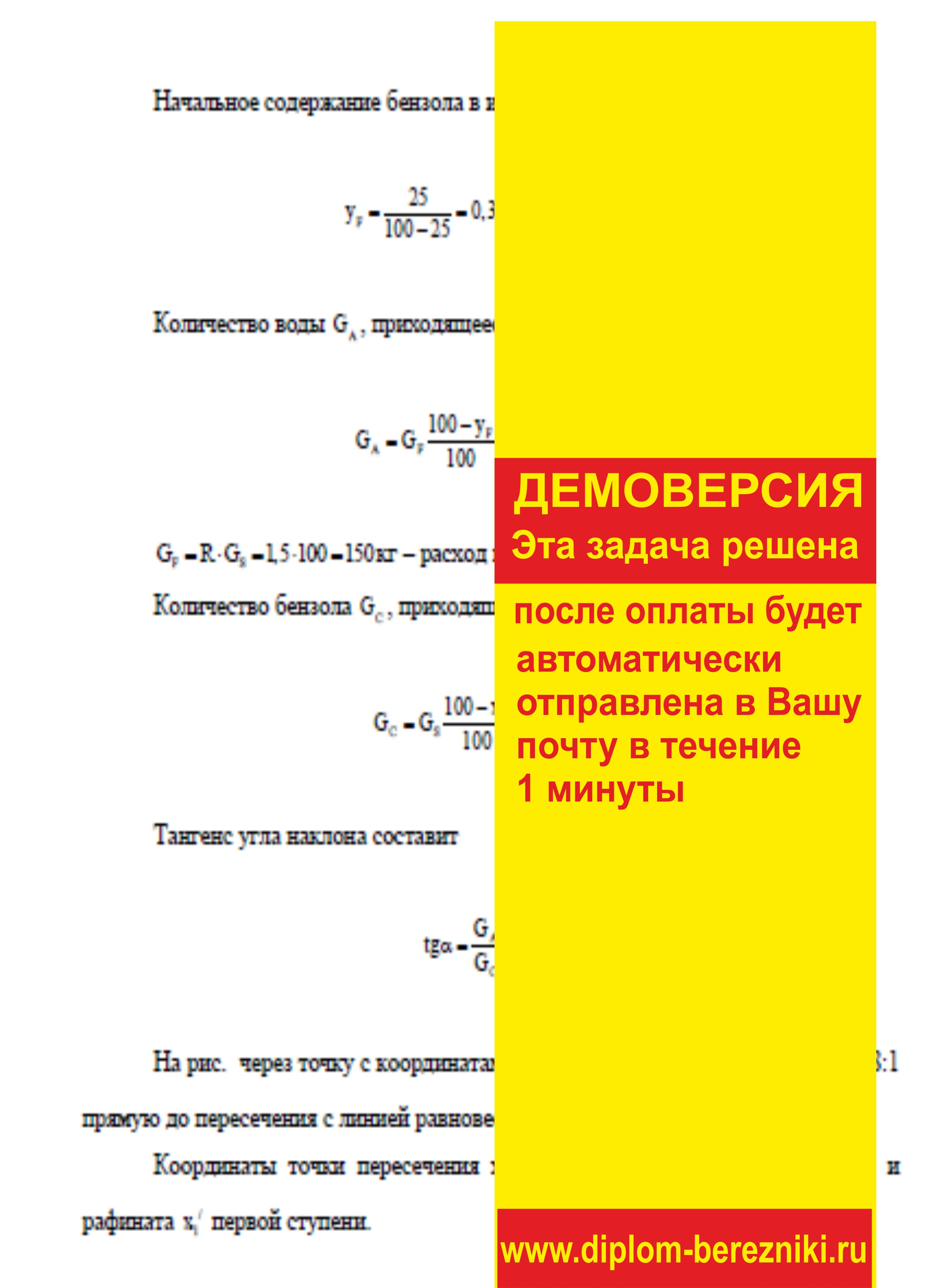Решение задачи 8.6 по ПАХТ из задачника Павлова Романкова Носкова