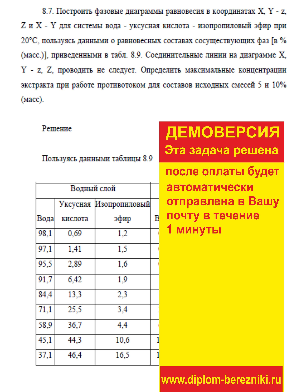Решение задачи 8.7 по ПАХТ из задачника Павлова Романкова Носкова