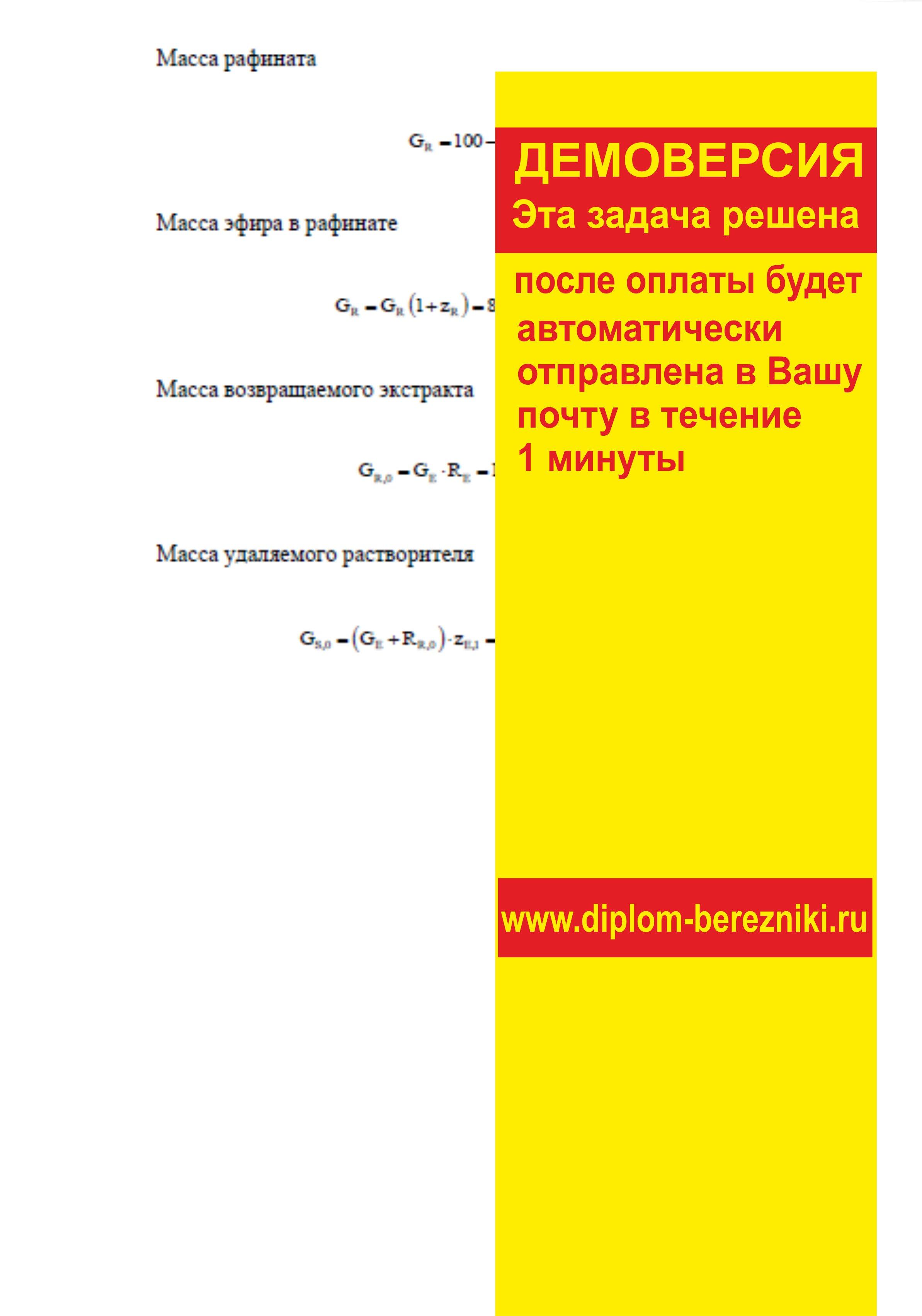 Решение задачи 8.8 по ПАХТ из задачника Павлова Романкова Носкова