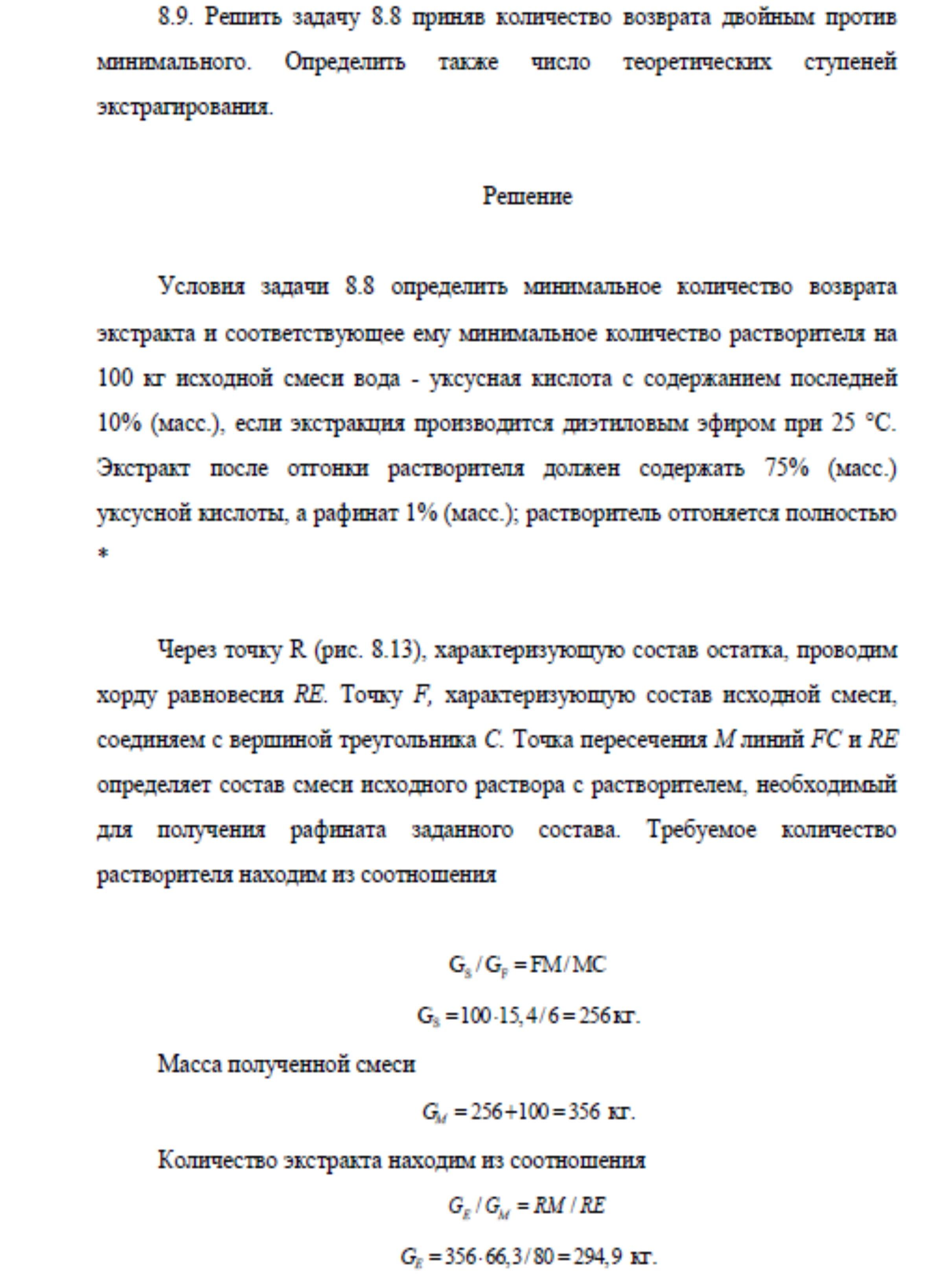Решение задачи 8.9 по ПАХТ из задачника Павлова Романкова Носкова