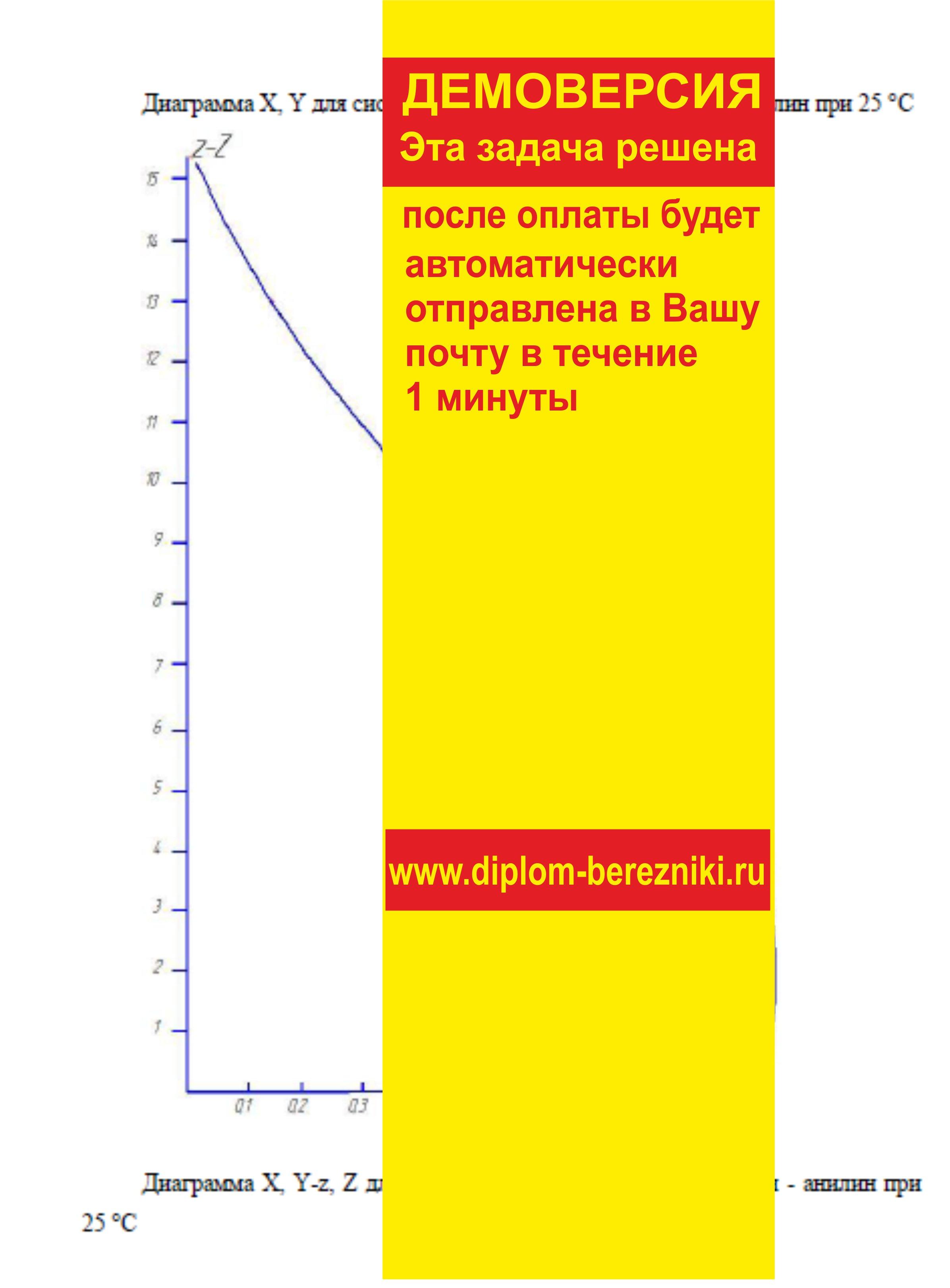 Решение задачи 8.10 по ПАХТ из задачника Павлова Романкова Носкова