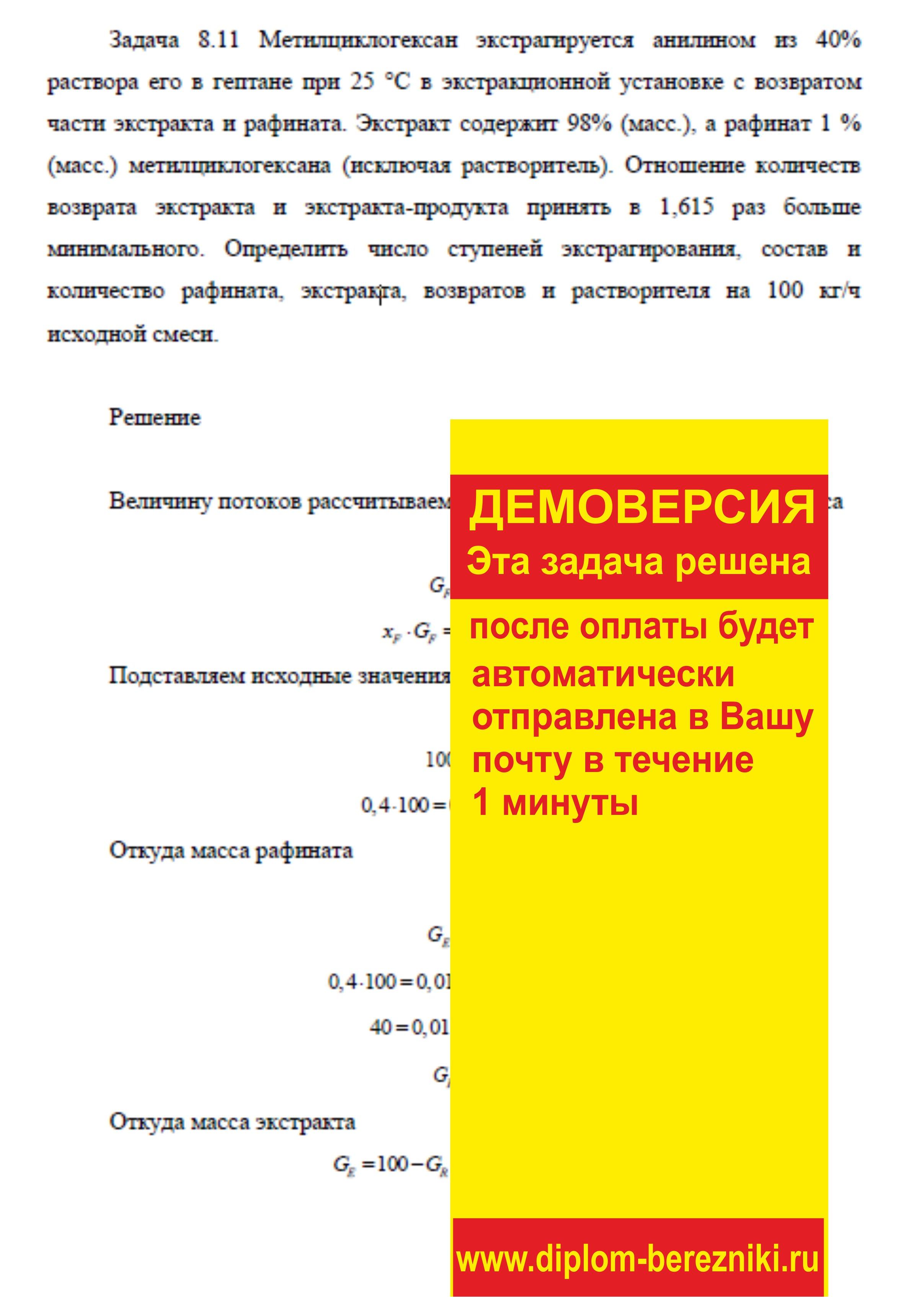 Решение задачи 8.11 по ПАХТ из задачника Павлова Романкова Носкова