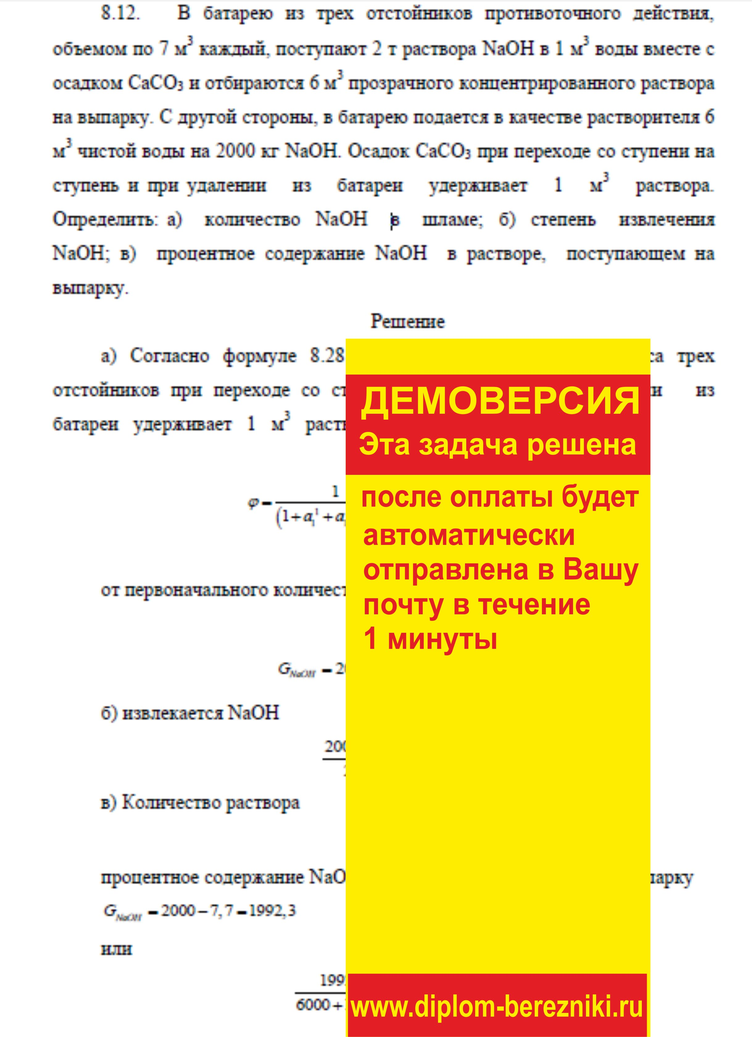 Решение задачи 8.12 по ПАХТ из задачника Павлова Романкова Носкова