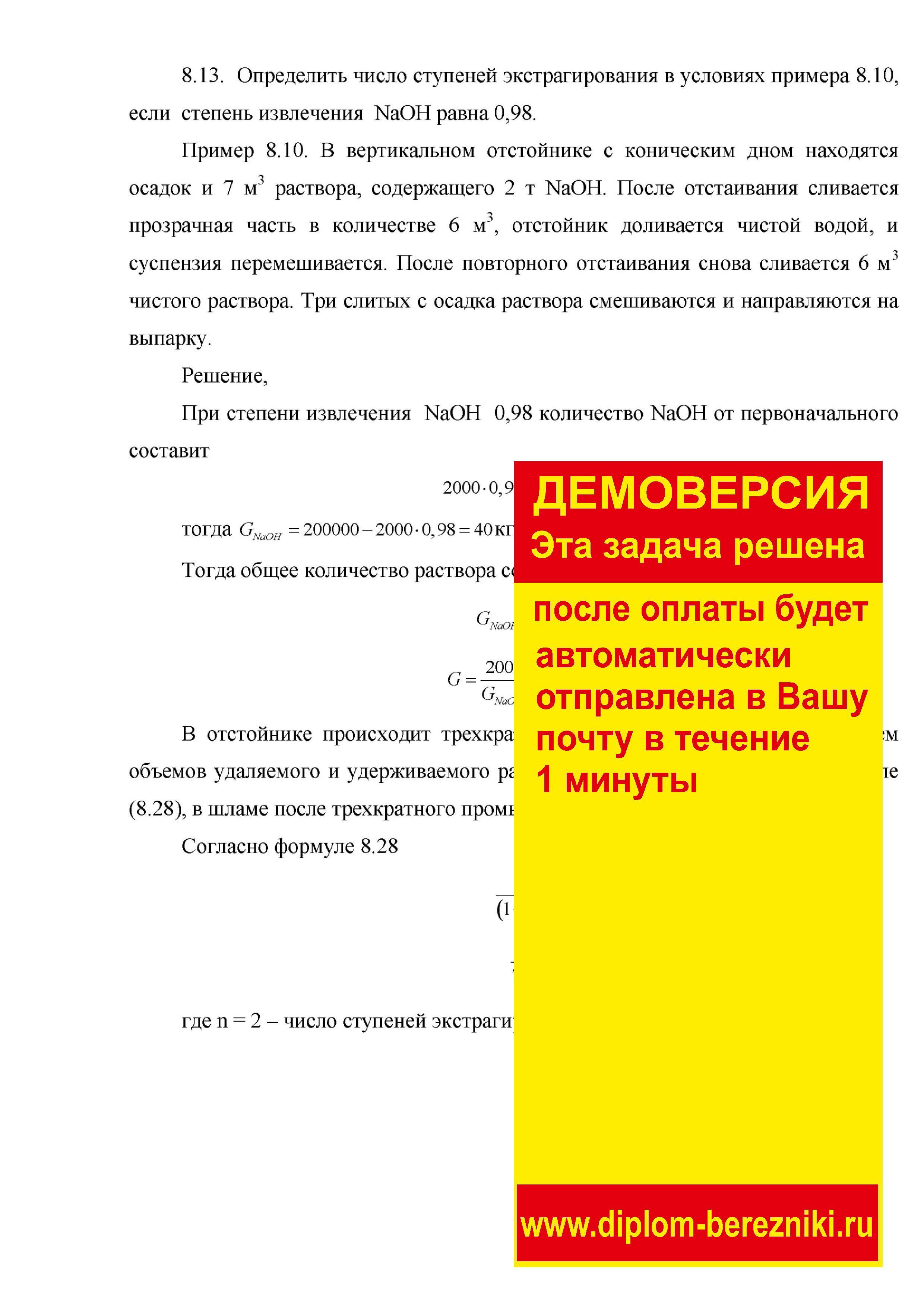 Решение задачи 8.13 по ПАХТ из задачника Павлова Романкова Носкова