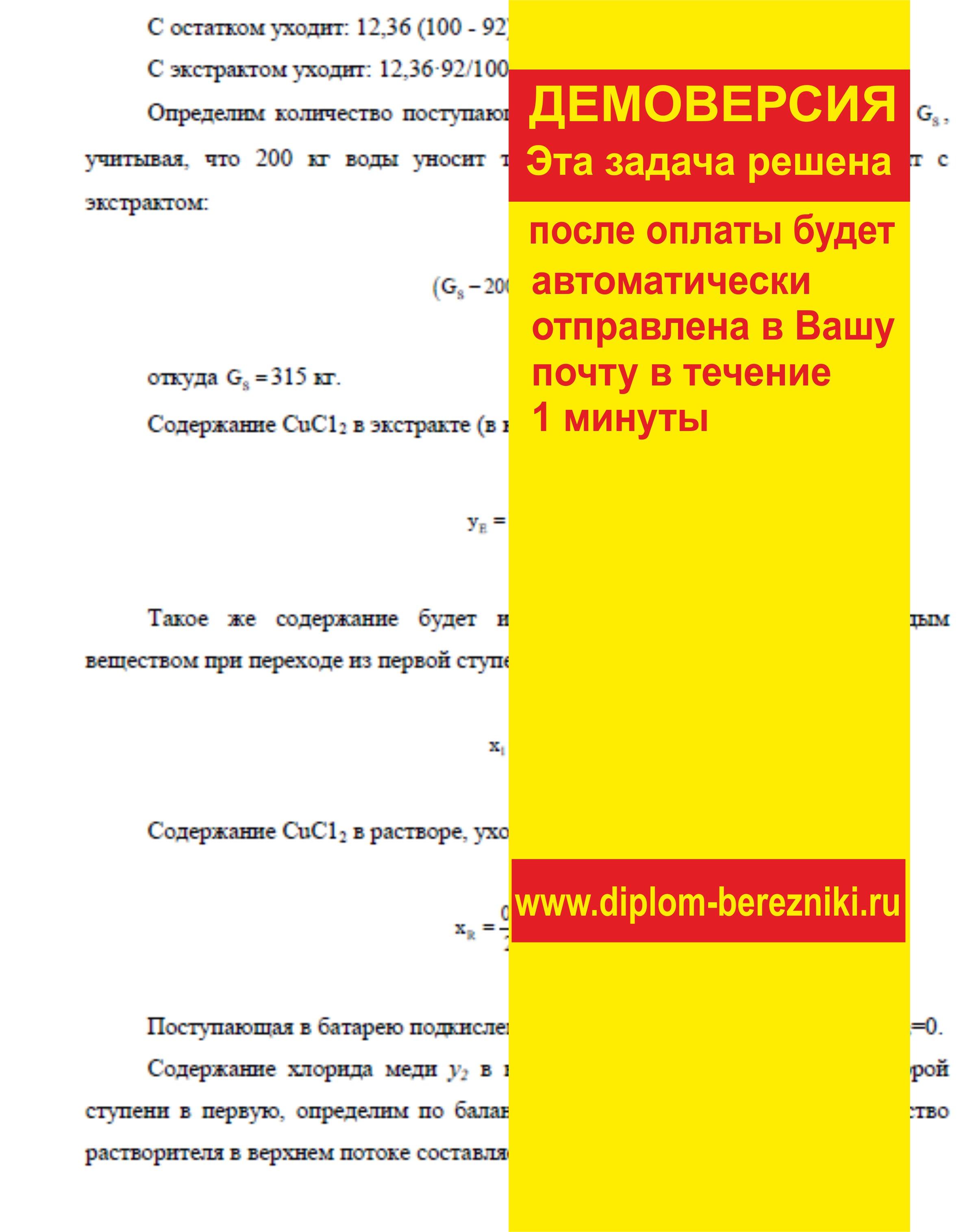 Решение задачи 8.14 по ПАХТ из задачника Павлова Романкова Носкова