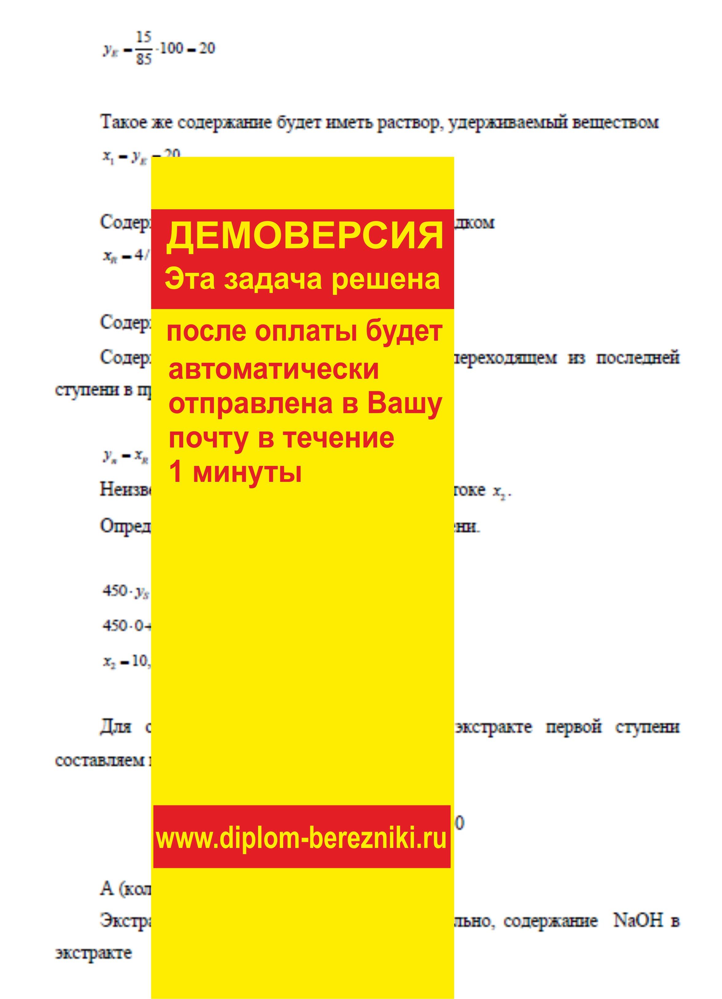 Решение задачи 8.16 по ПАХТ из задачника Павлова Романкова Носкова