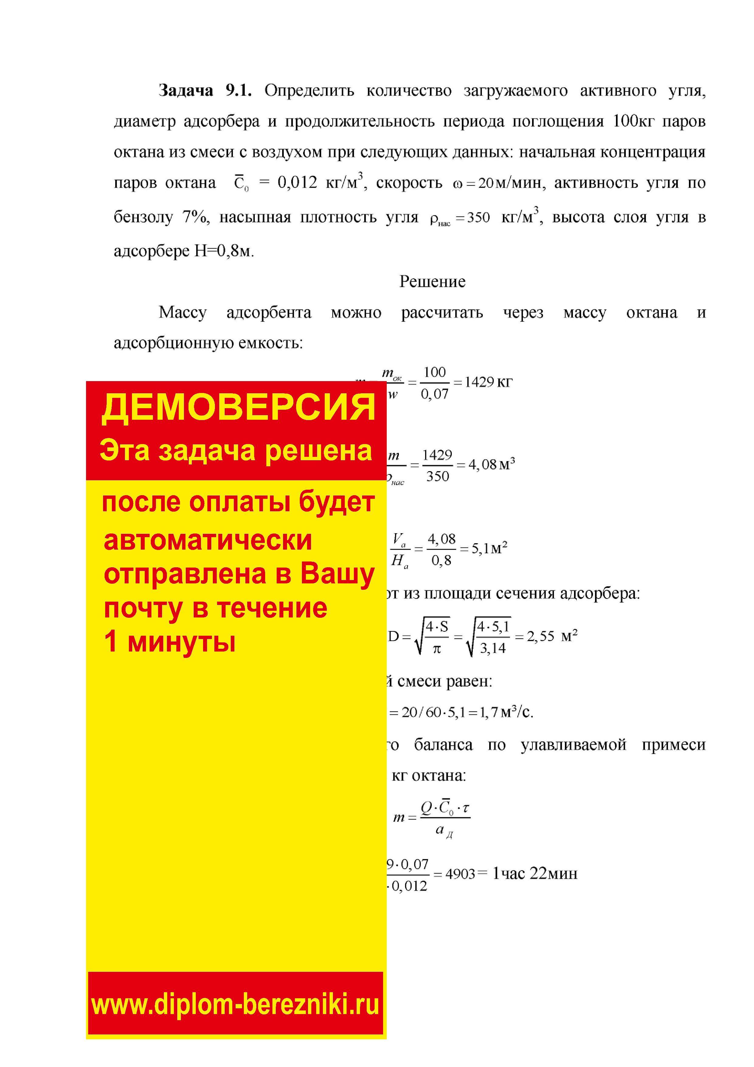 Решение задачи 9.1 по ПАХТ из задачника Павлова Романкова Носкова