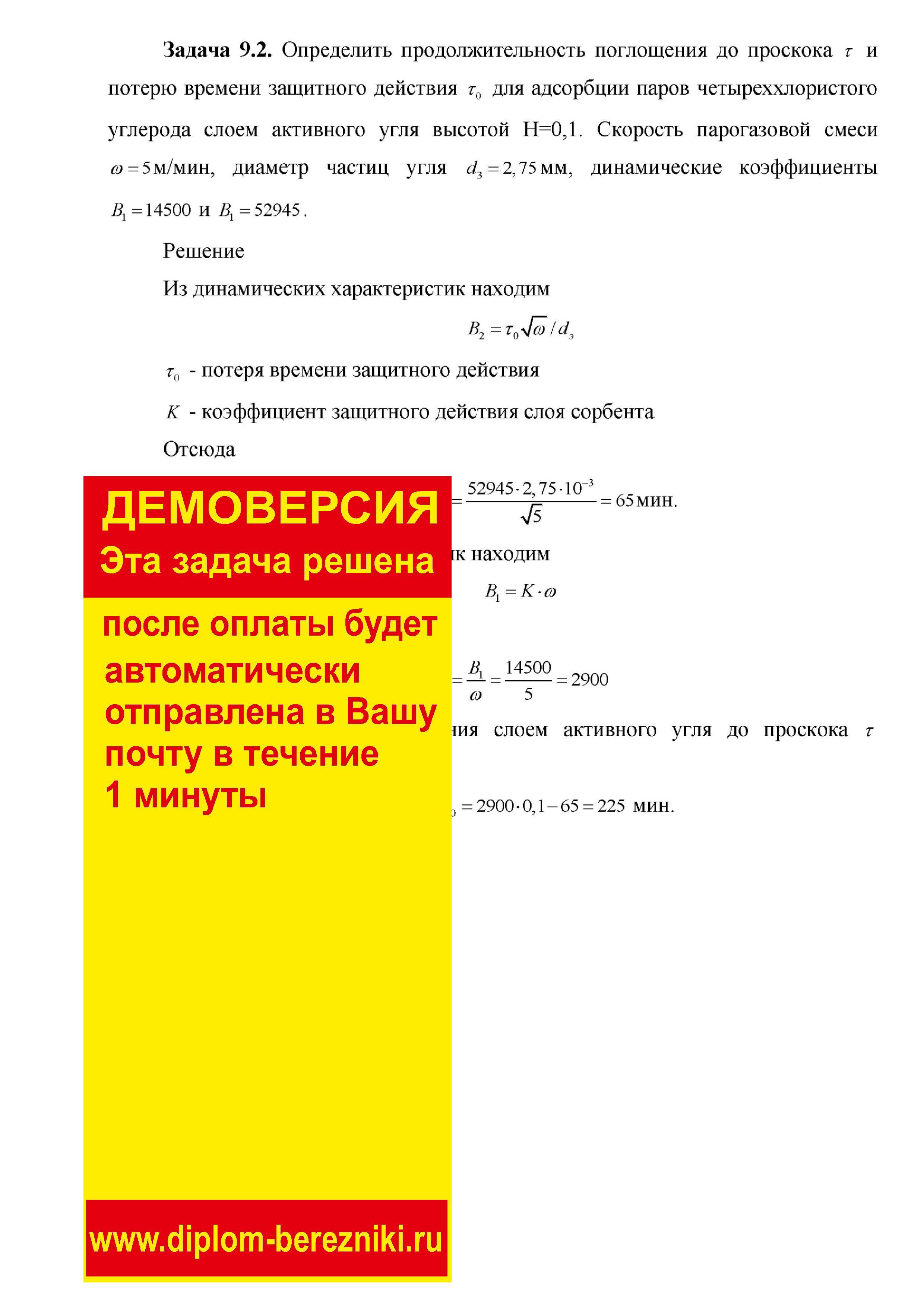 Решение задачи 9.2 по ПАХТ из задачника Павлова Романкова Носкова