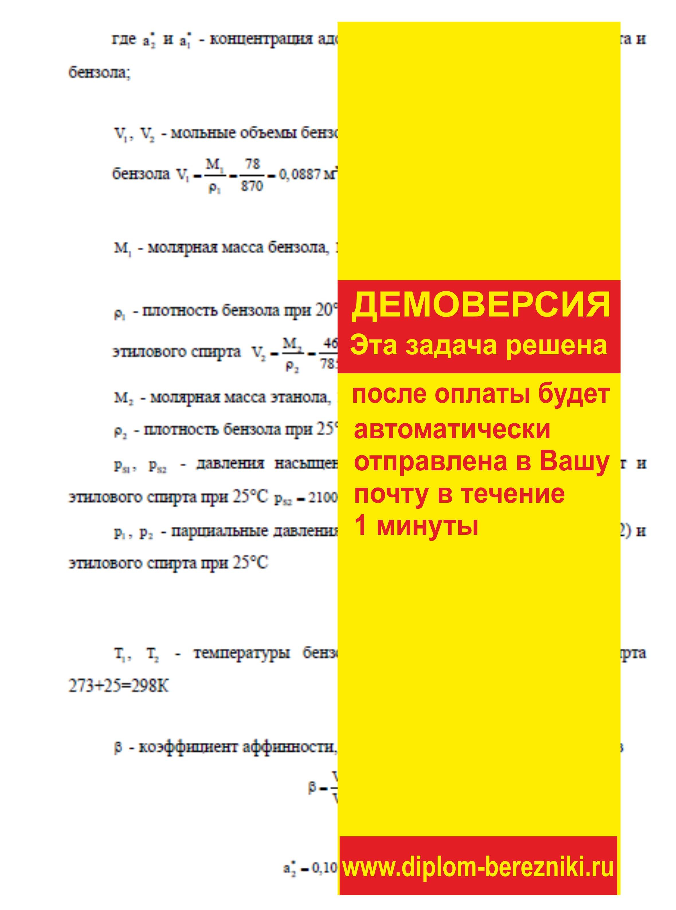 Решение задачи 9.3 по ПАХТ из задачника Павлова Романкова Носкова