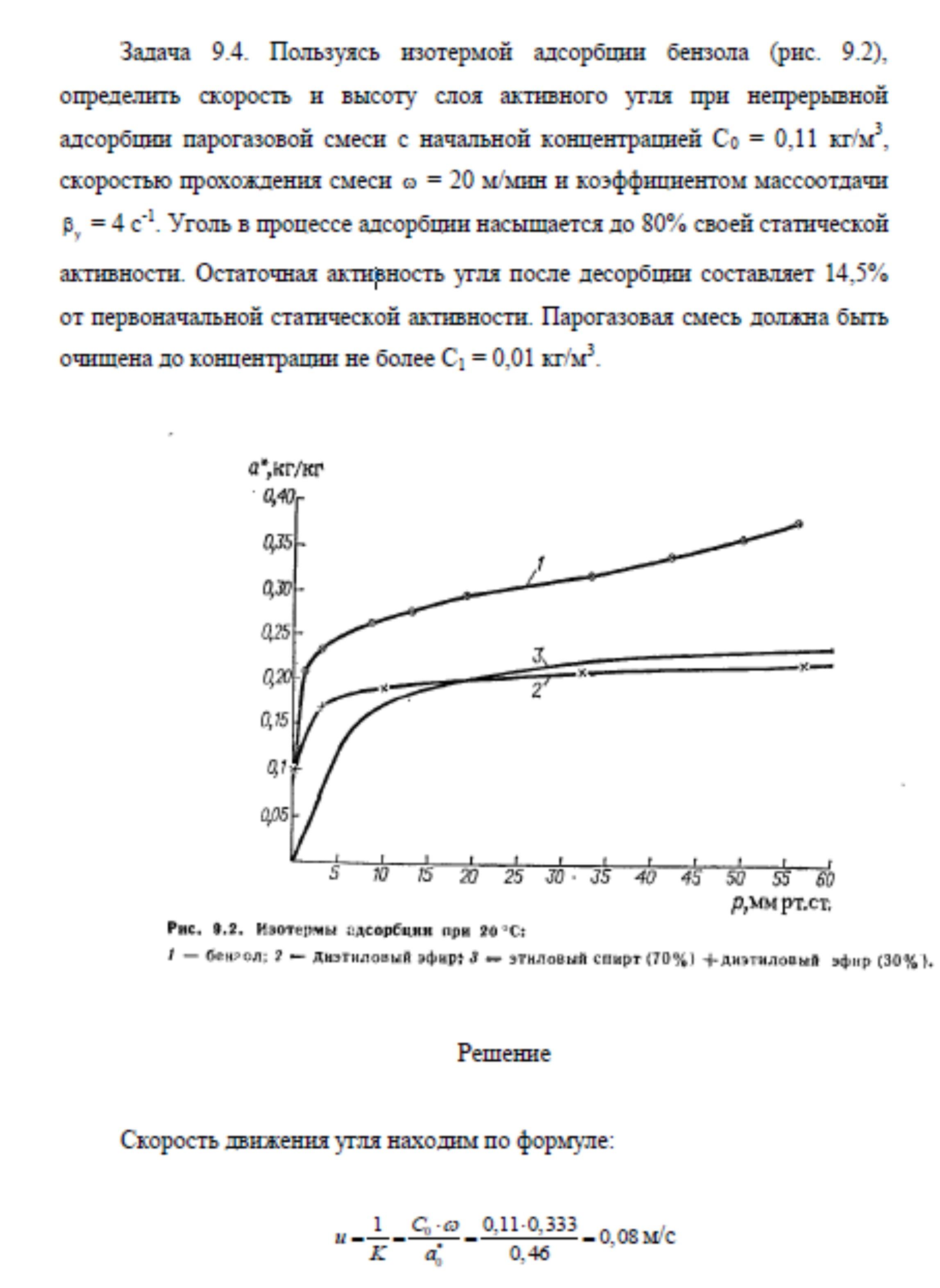 Решение задачи 9.4 по ПАХТ из задачника Павлова Романкова Носкова