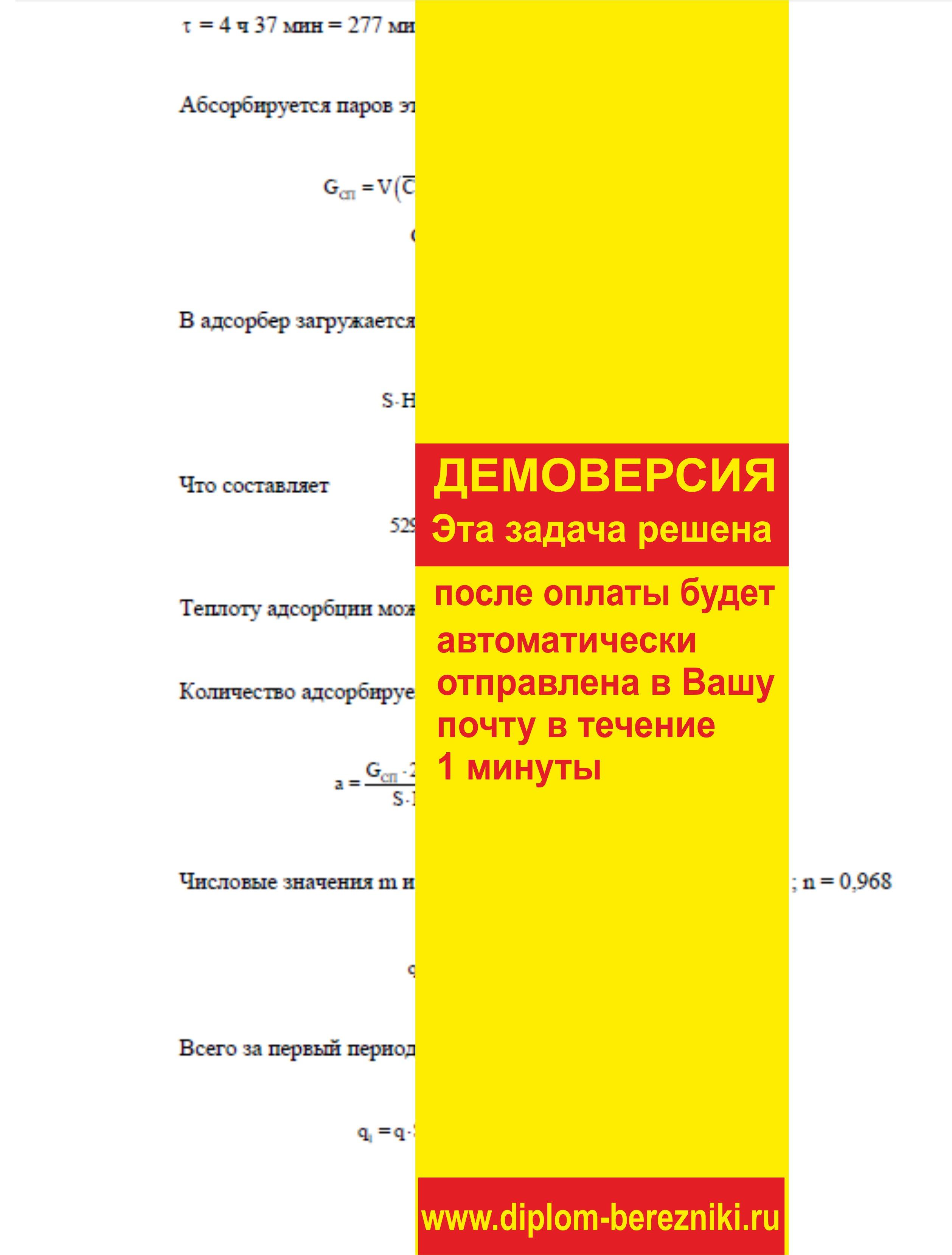 Решение задачи 9.5 по ПАХТ из задачника Павлова Романкова Носкова