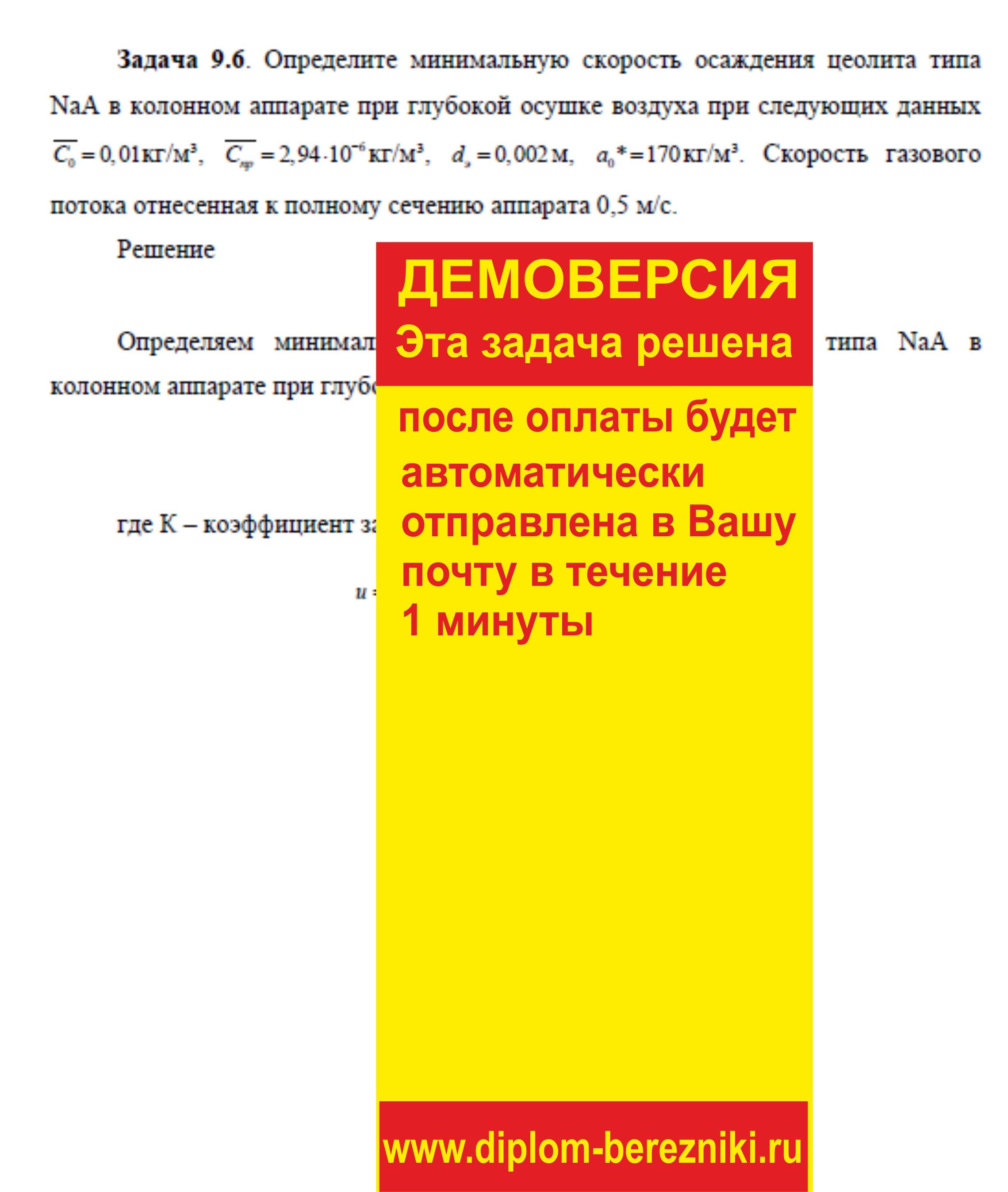 Решение задачи 9.6 по ПАХТ из задачника Павлова Романкова Носкова