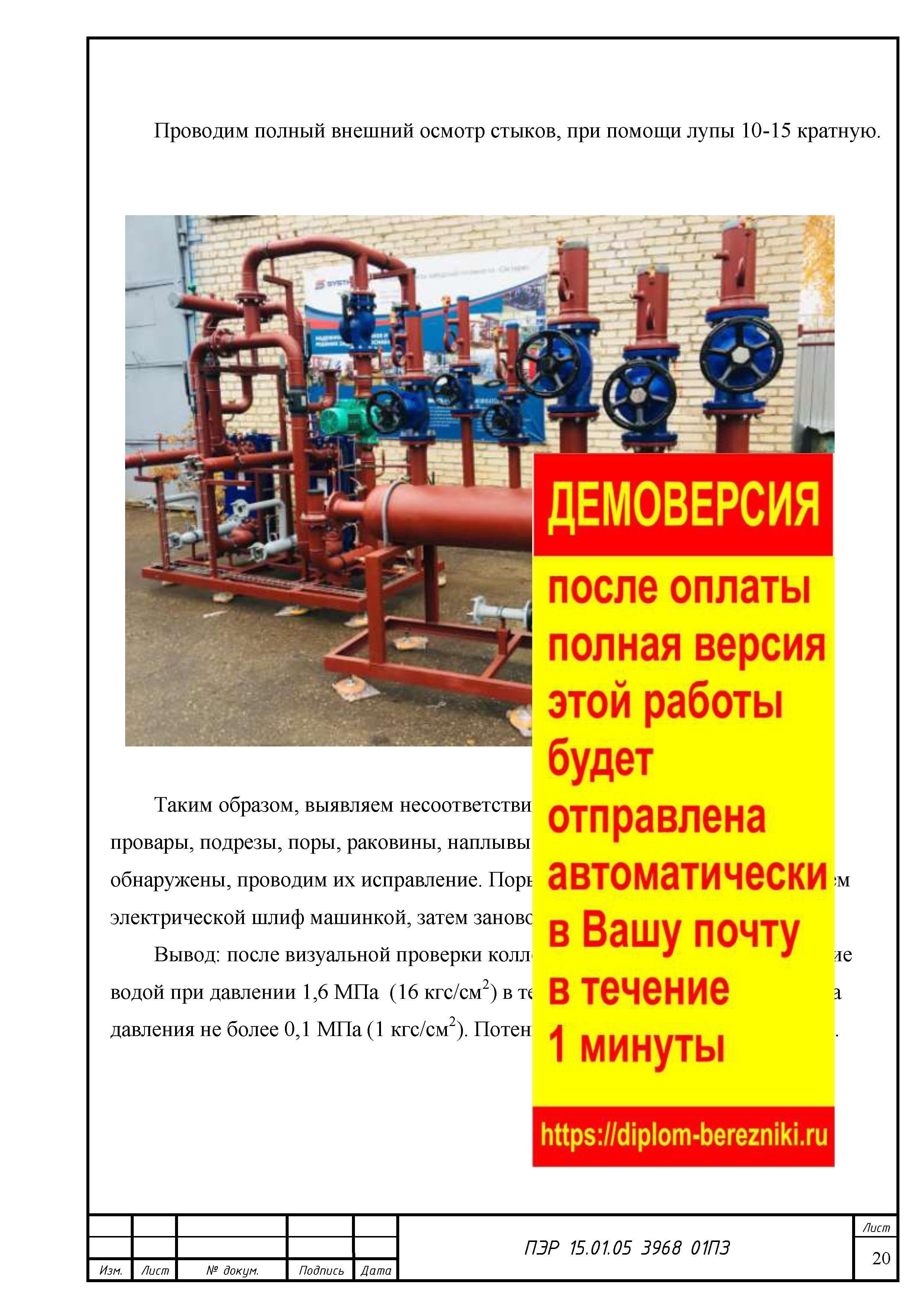 Подготовкапарового коллекторак монтажу