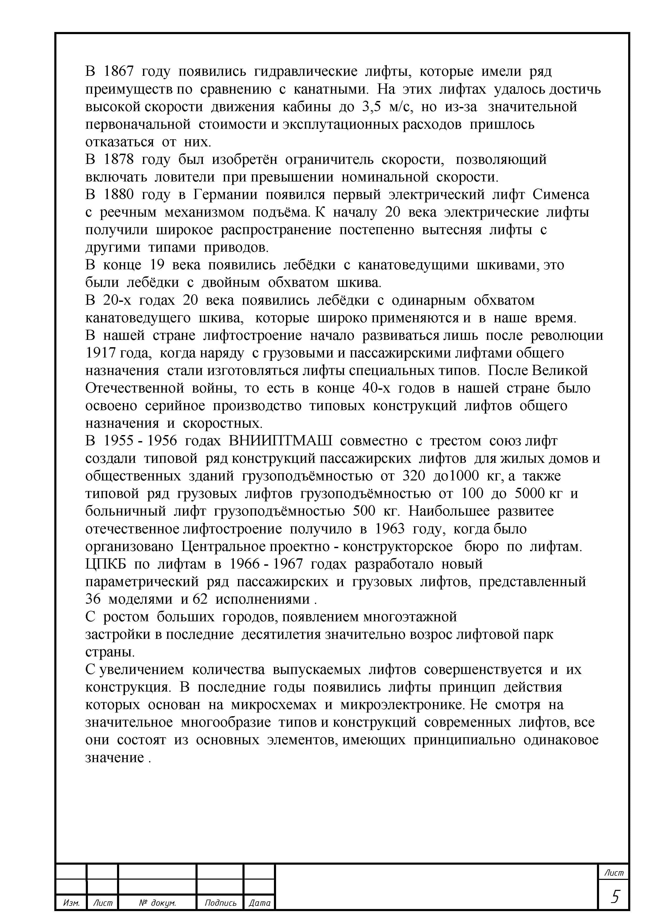 Описание и работа составных частей лифта