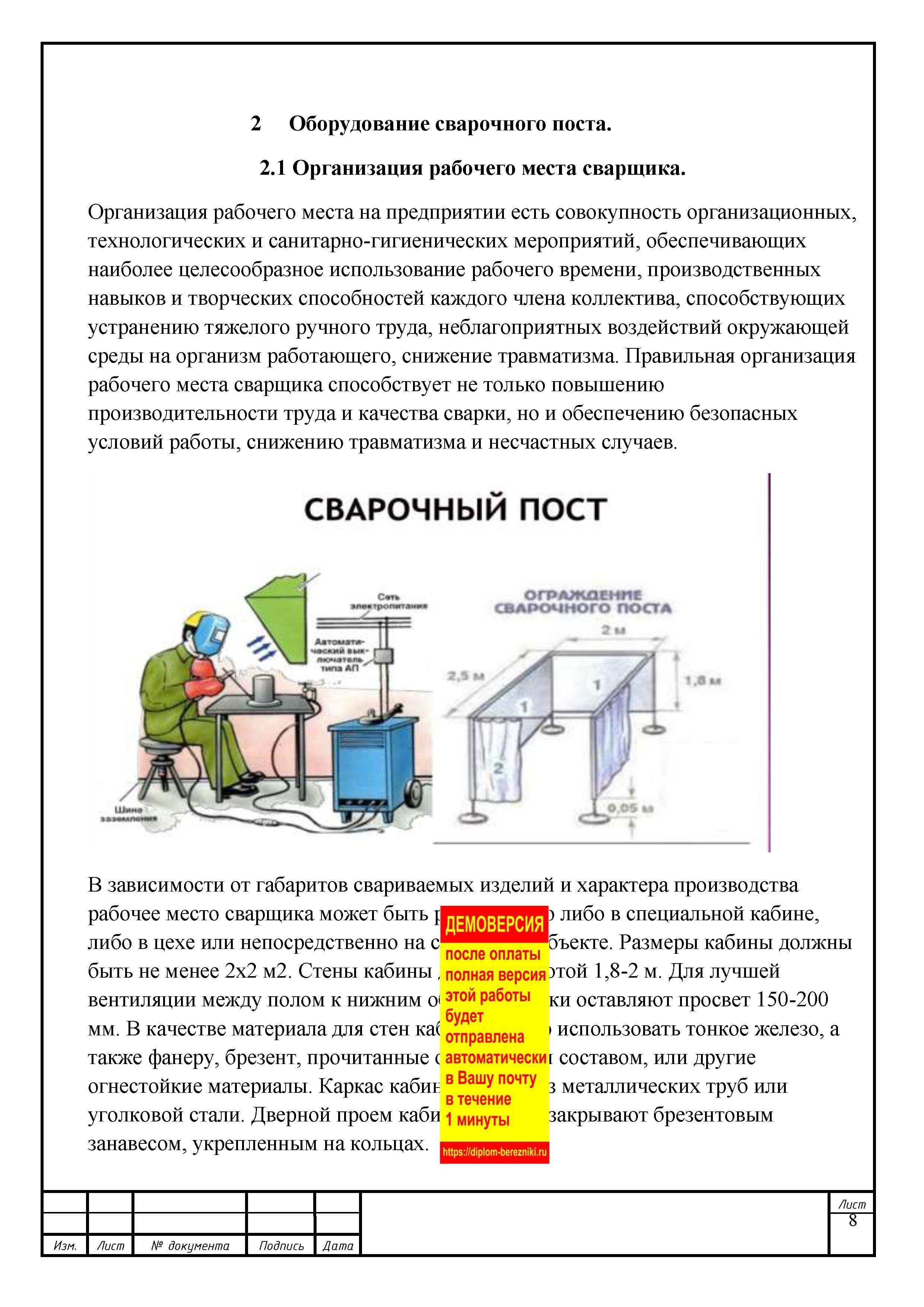 сварка кислородного шкафа