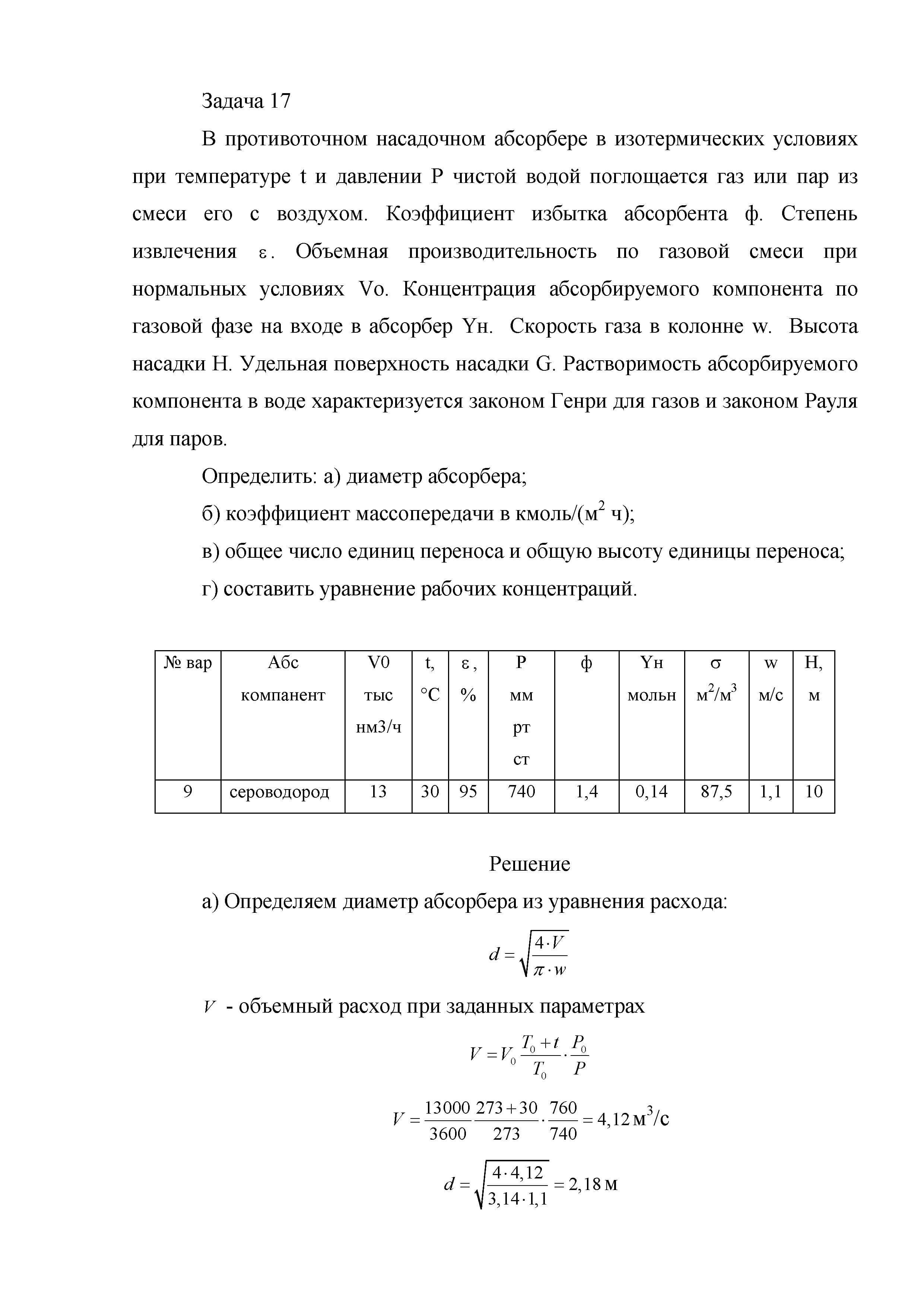 уравнение рабочих концентраций
