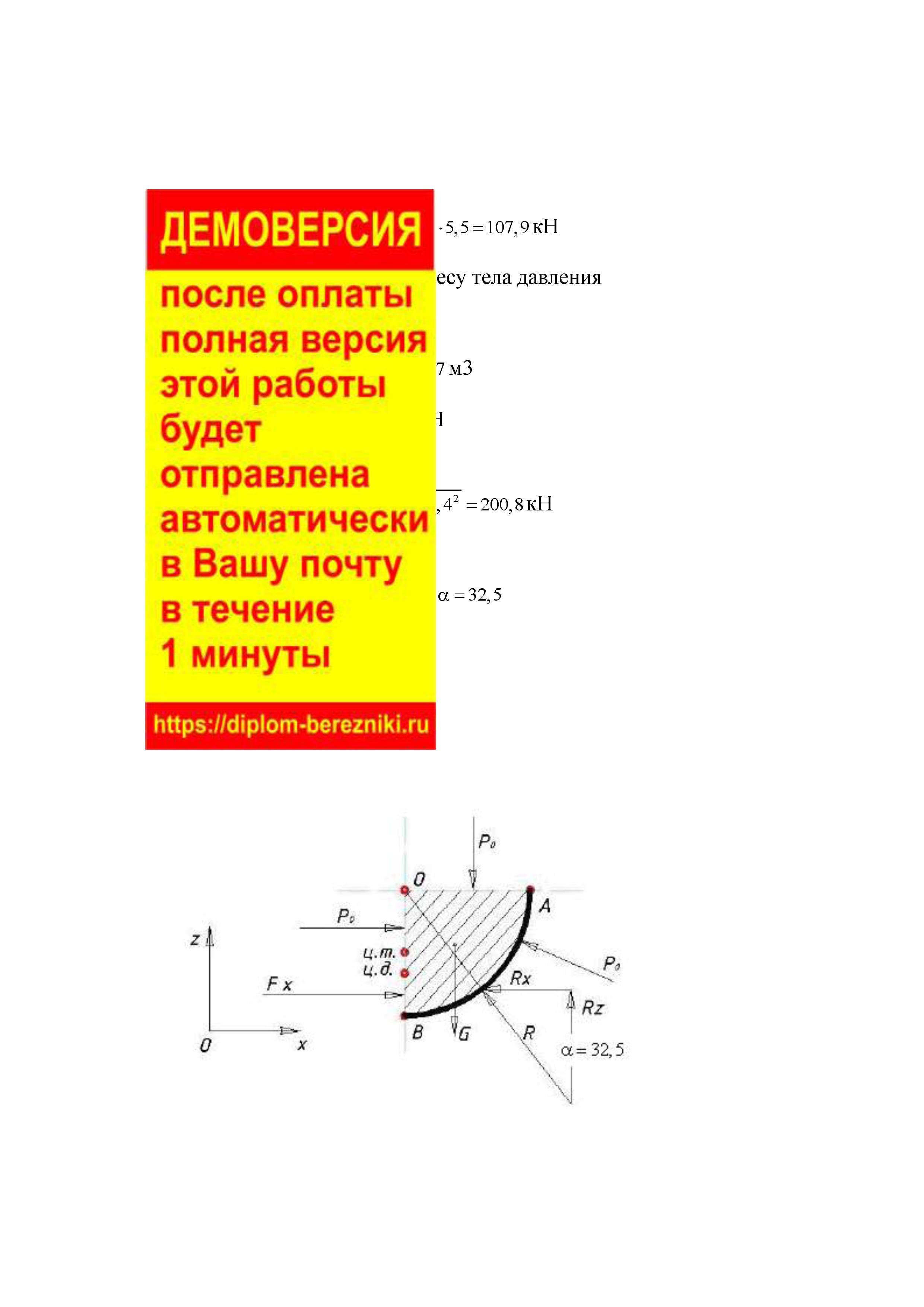 Определить силу давления Р воды на цилиндрическую стенку емкости