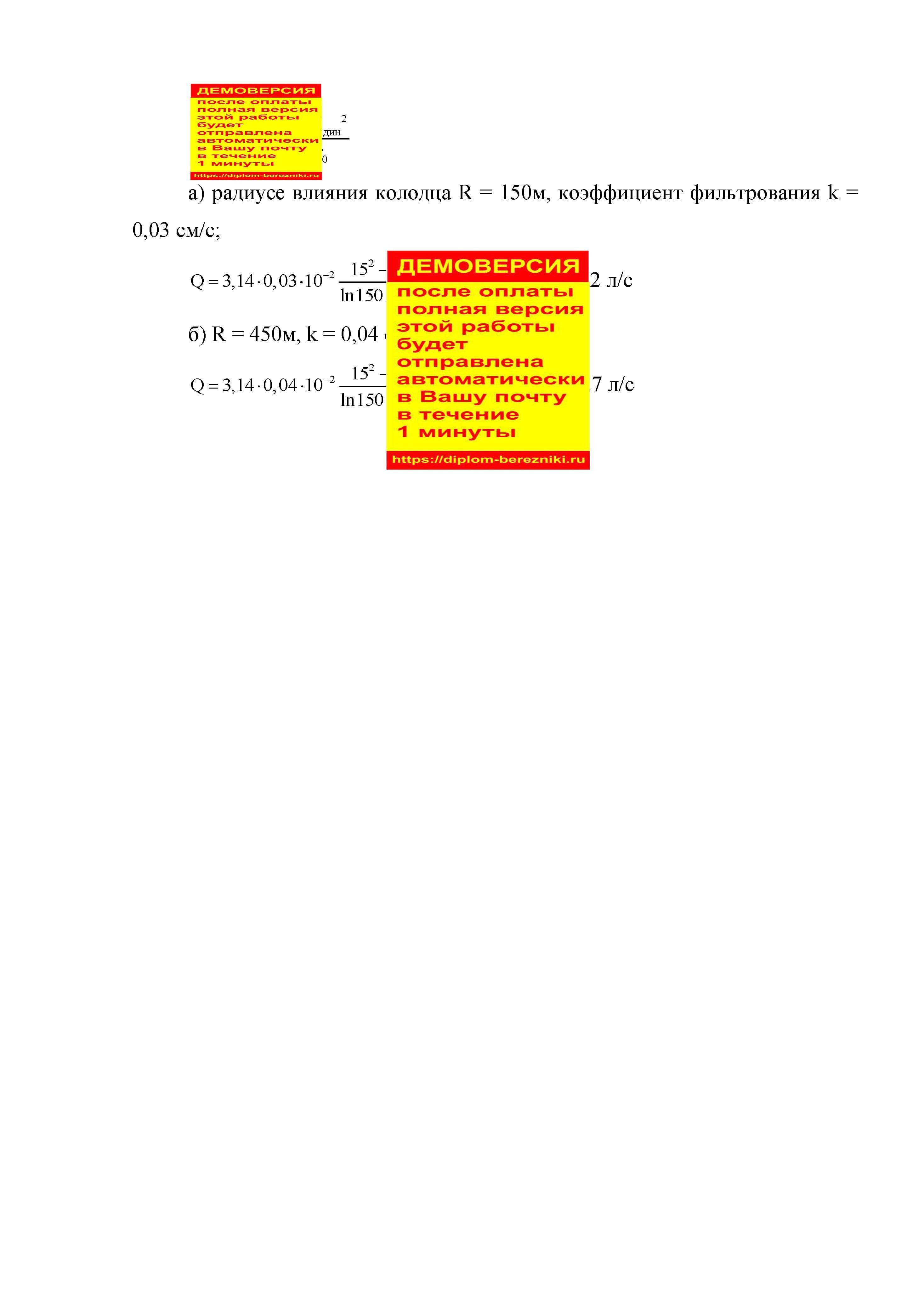 отметка подстилающего водонепроницаемого слоя 0,00