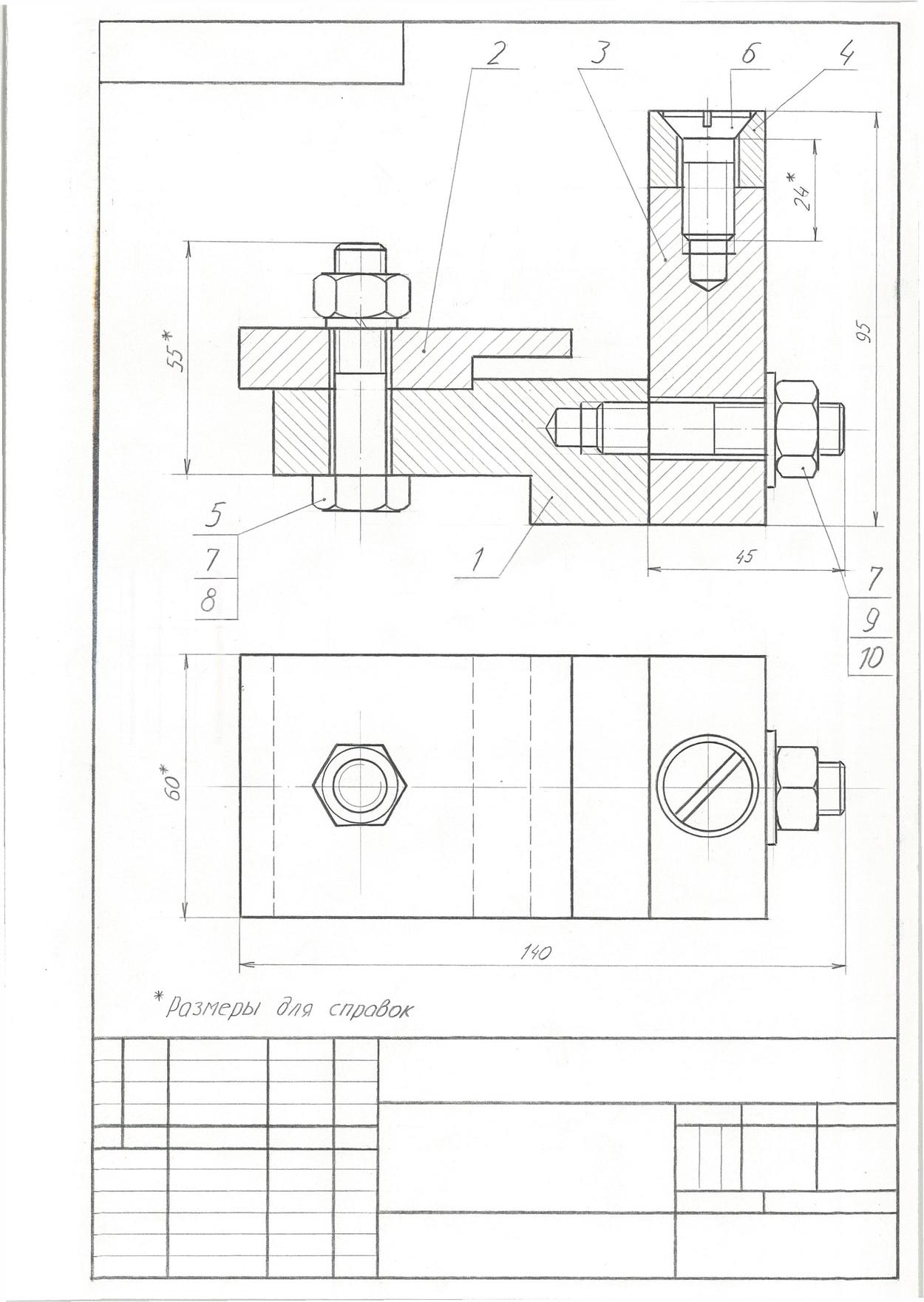 Соединение крепежными деталями.