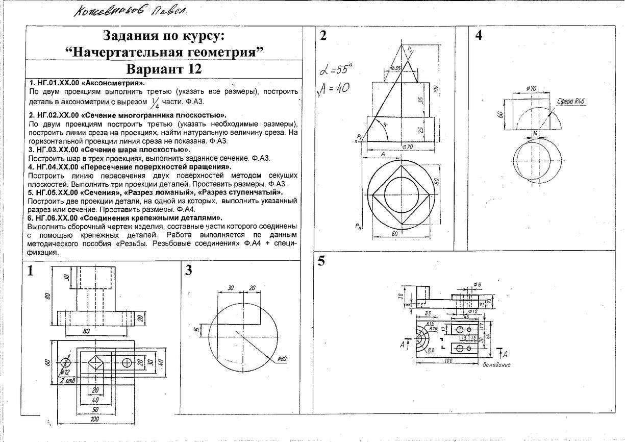 Работы по начертательной геометрии