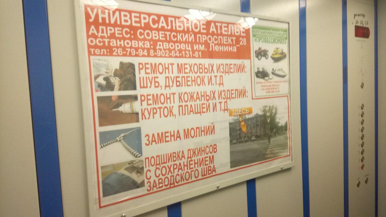 Реклама в лифтах МК Любимов