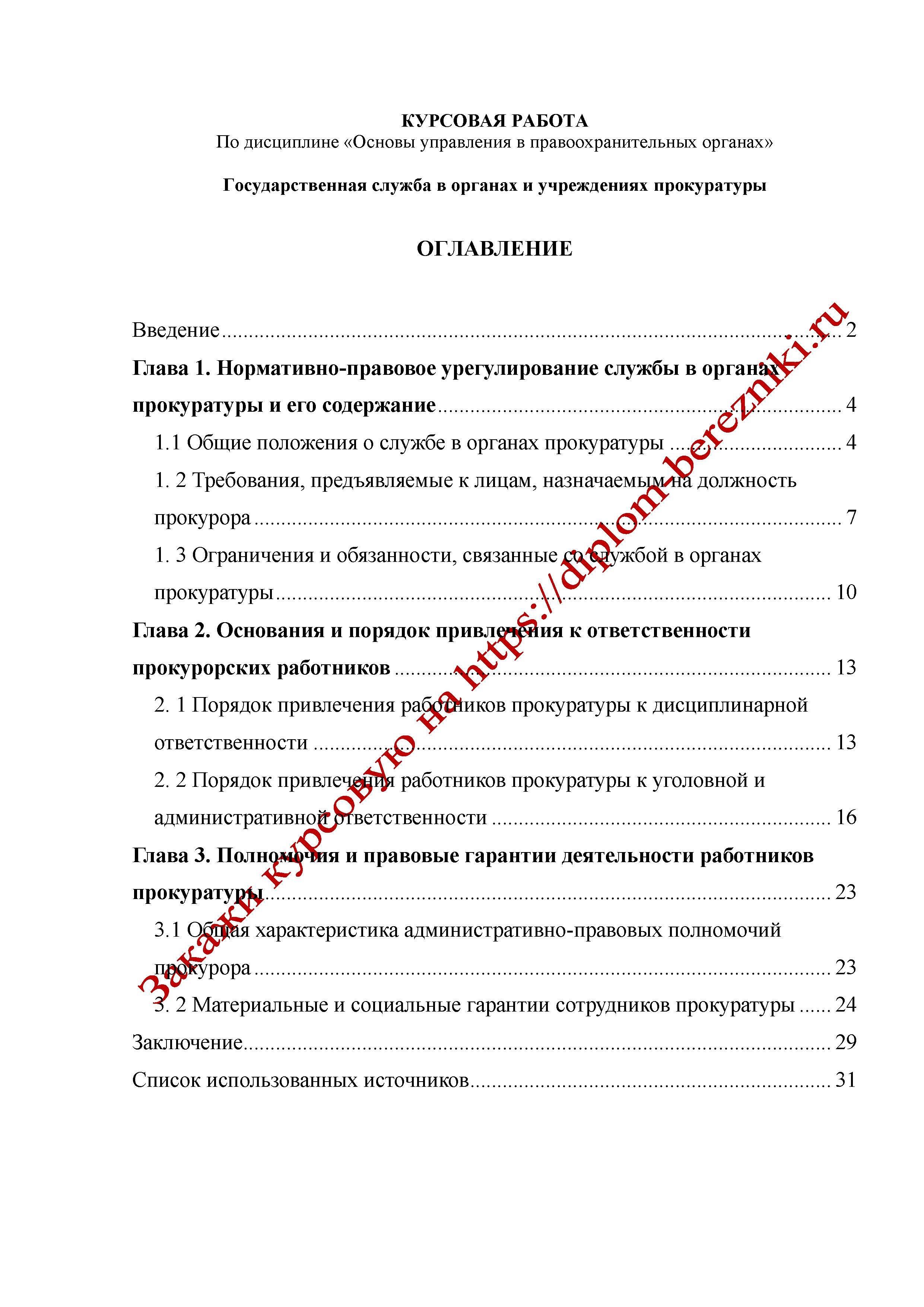 КУРСОВАЯ РАБОТАГосударственная служба в органах и учреждениях прокуратуры