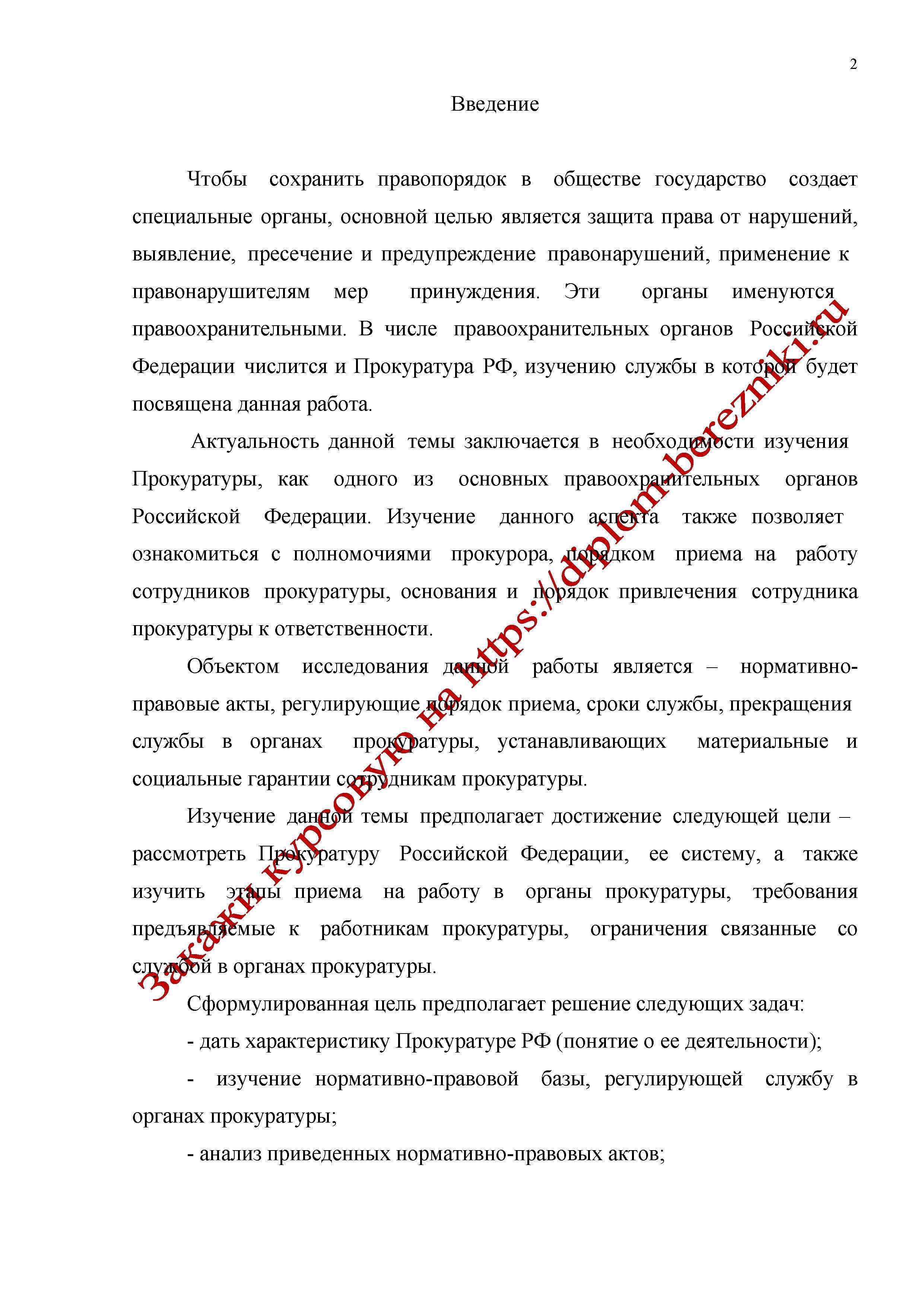 Государственная служба в органах и учреждениях прокуратуры