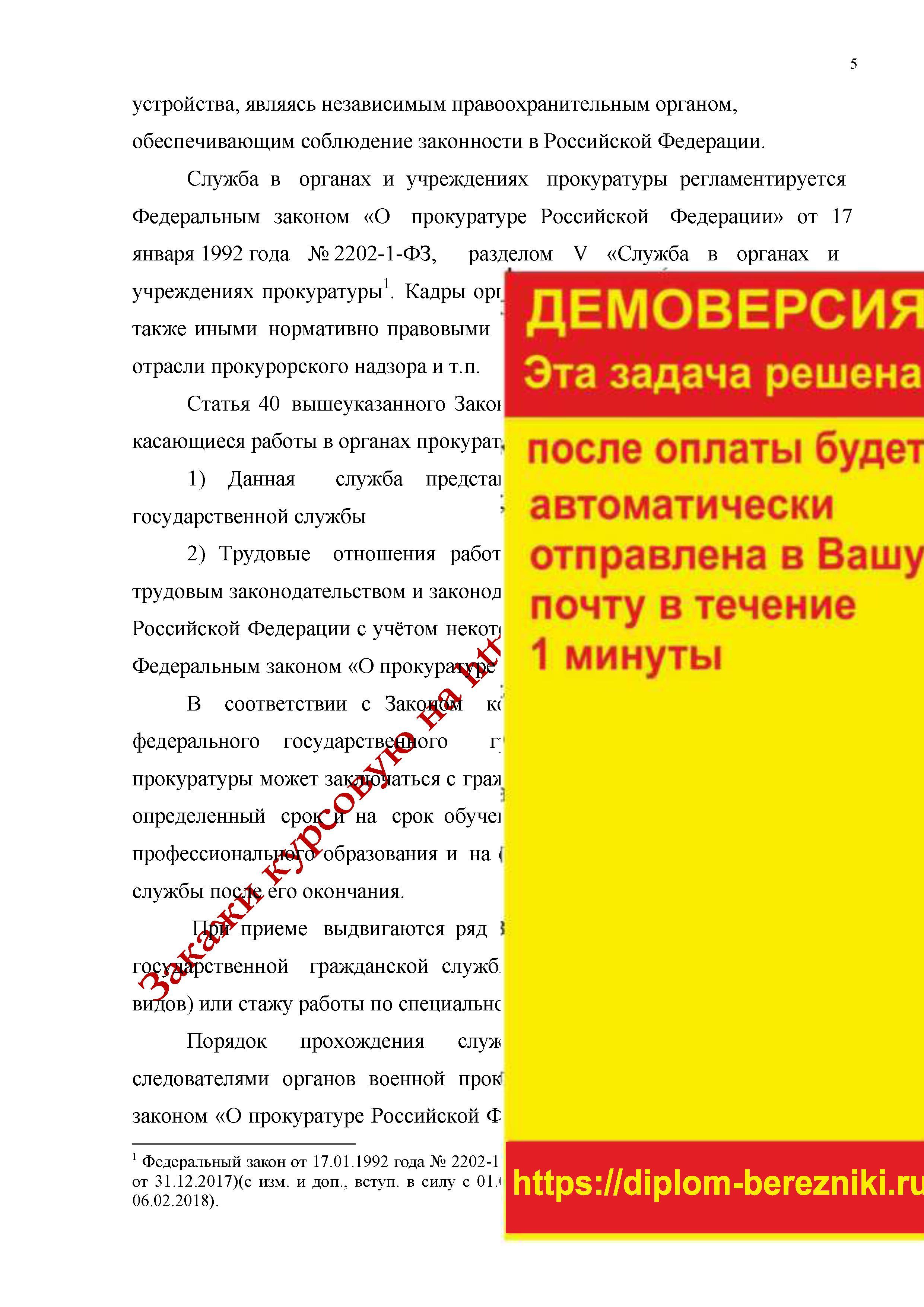 Нормативно-правовое урегулирование службы в органах прокуратуры и его содержание