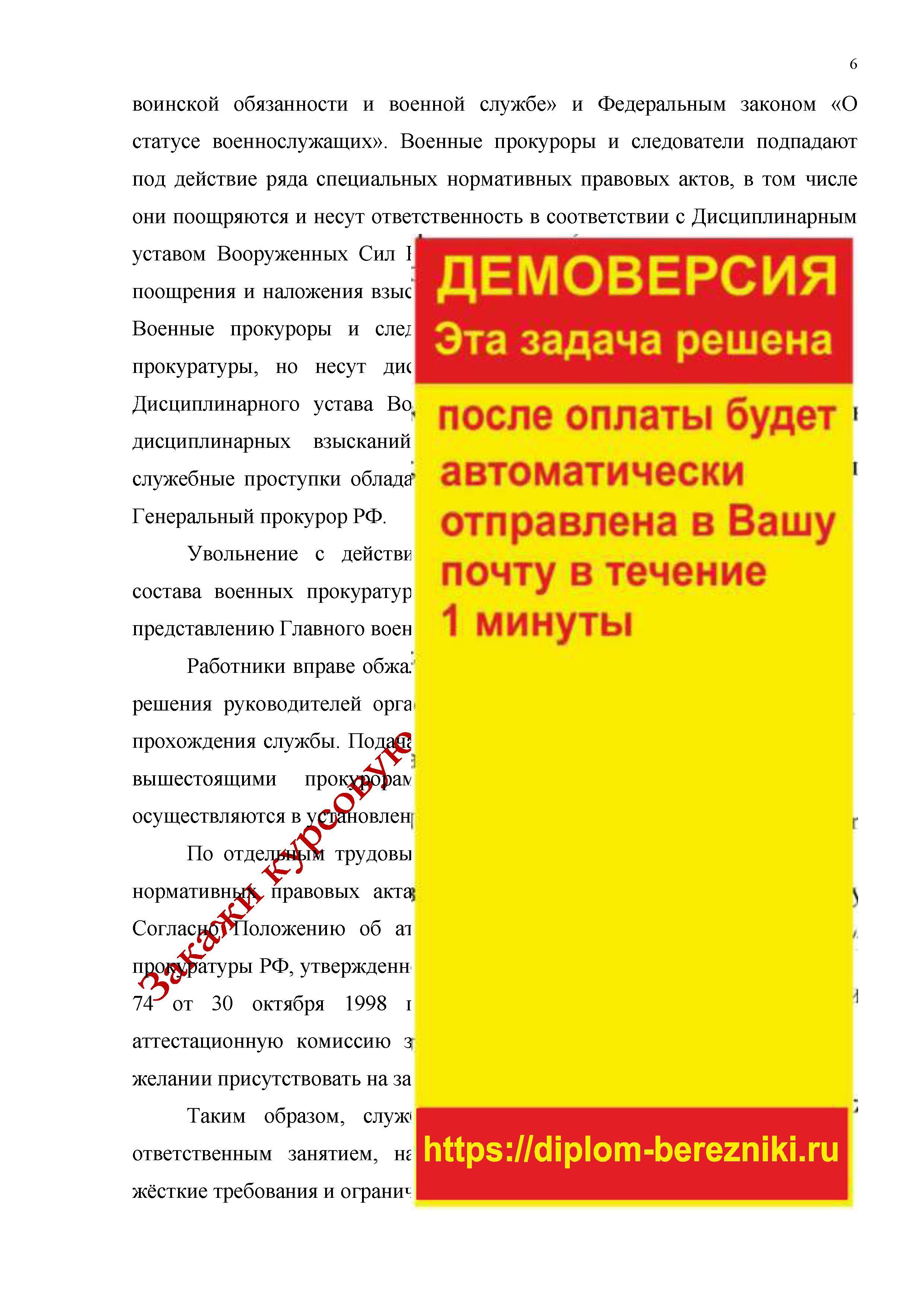 Общие положения о службе в органах прокуратуры
