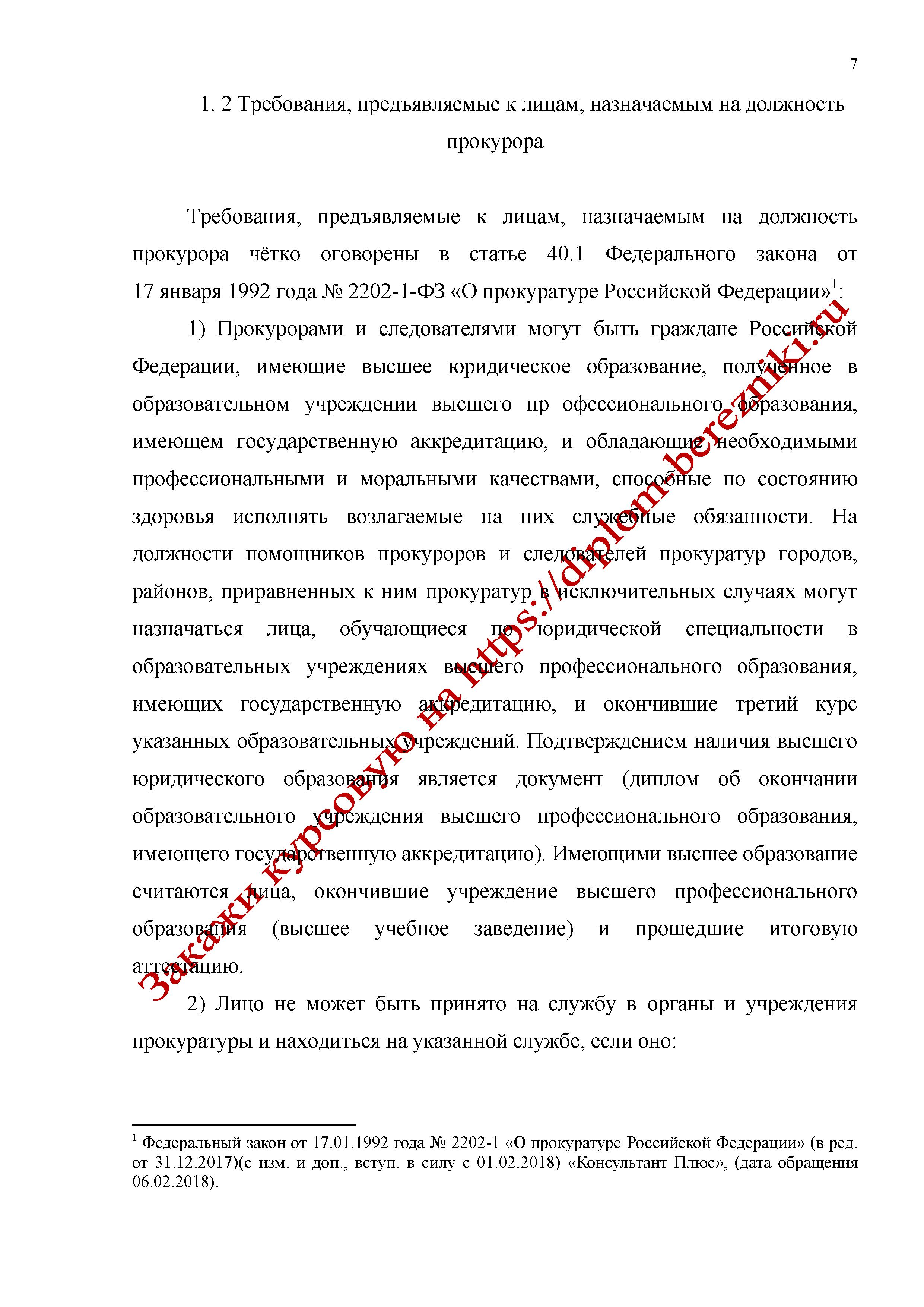 Требования, предъявляемые к лицам, назначаемым на должность прокурора