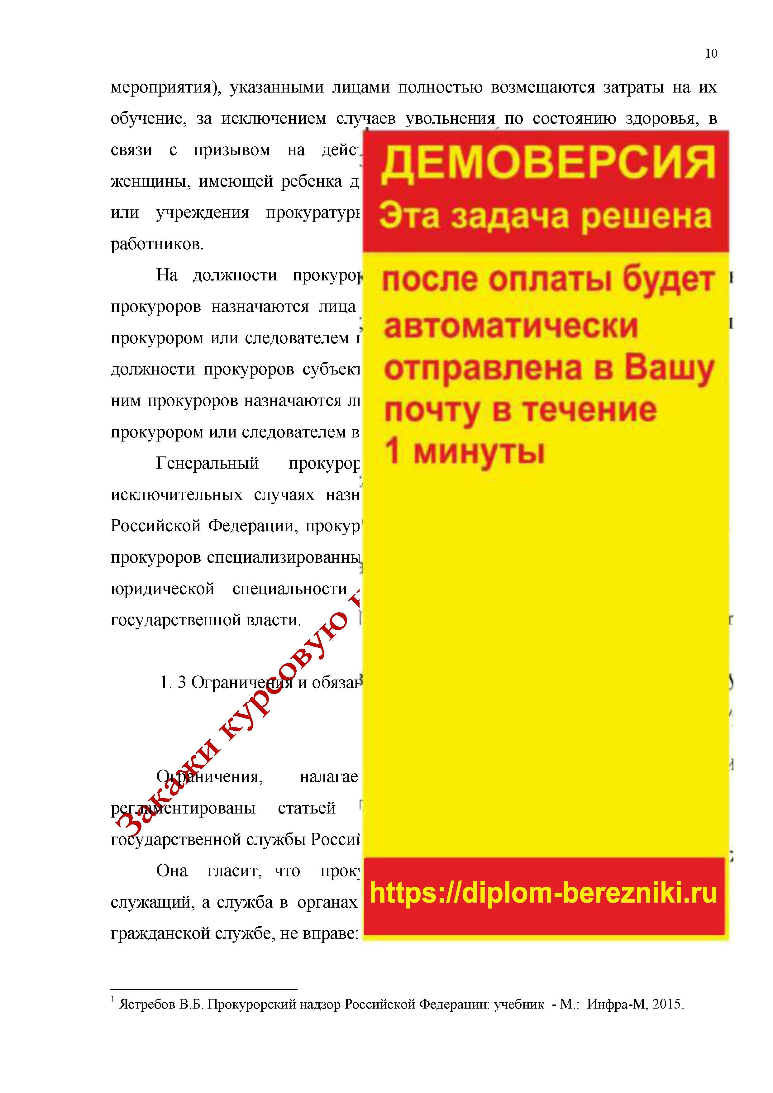 Порядок привлечения работников прокуратуры к дисциплинарной ответственности