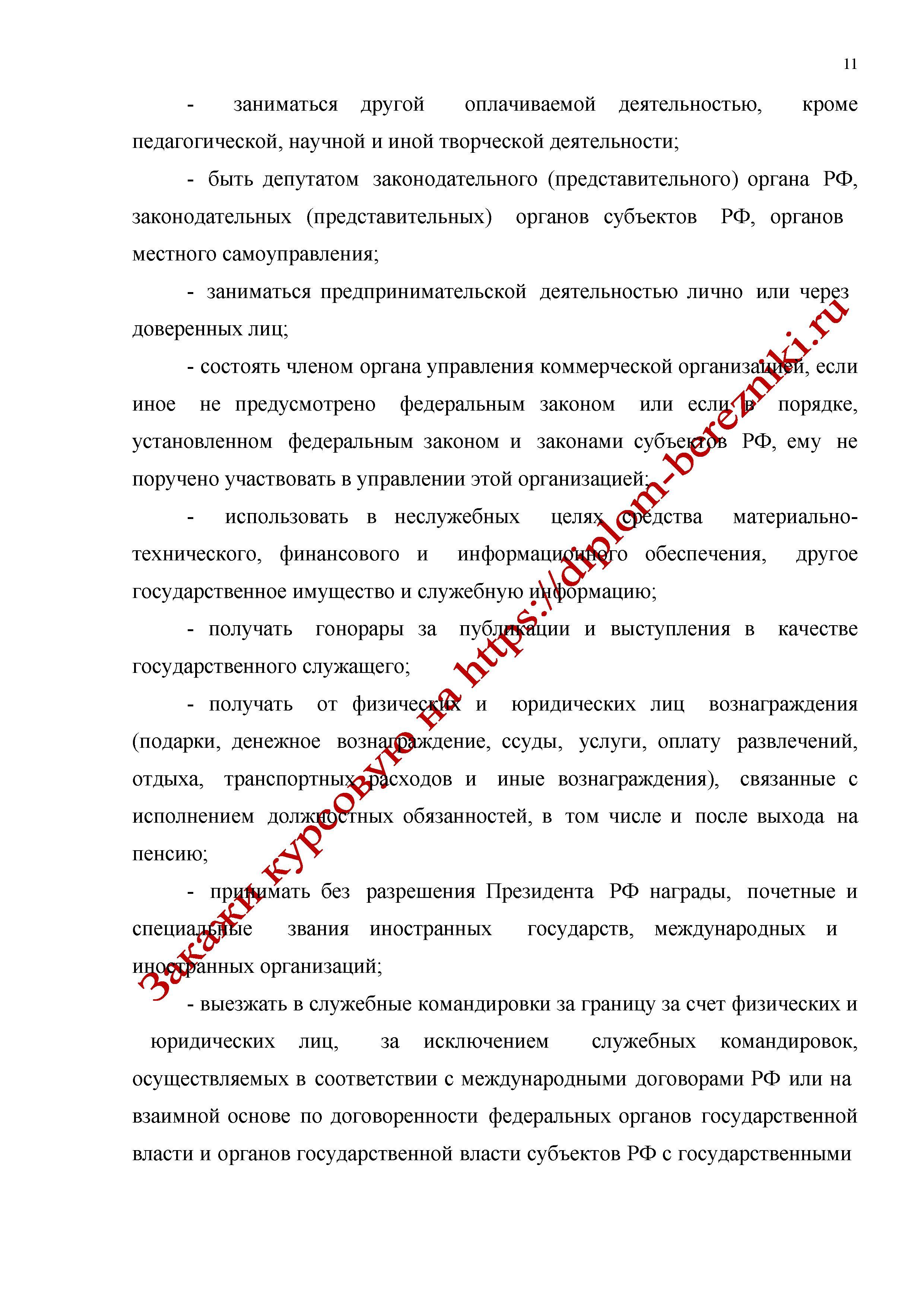Порядок привлечения работников прокуратуры к уголовной и административной ответственности