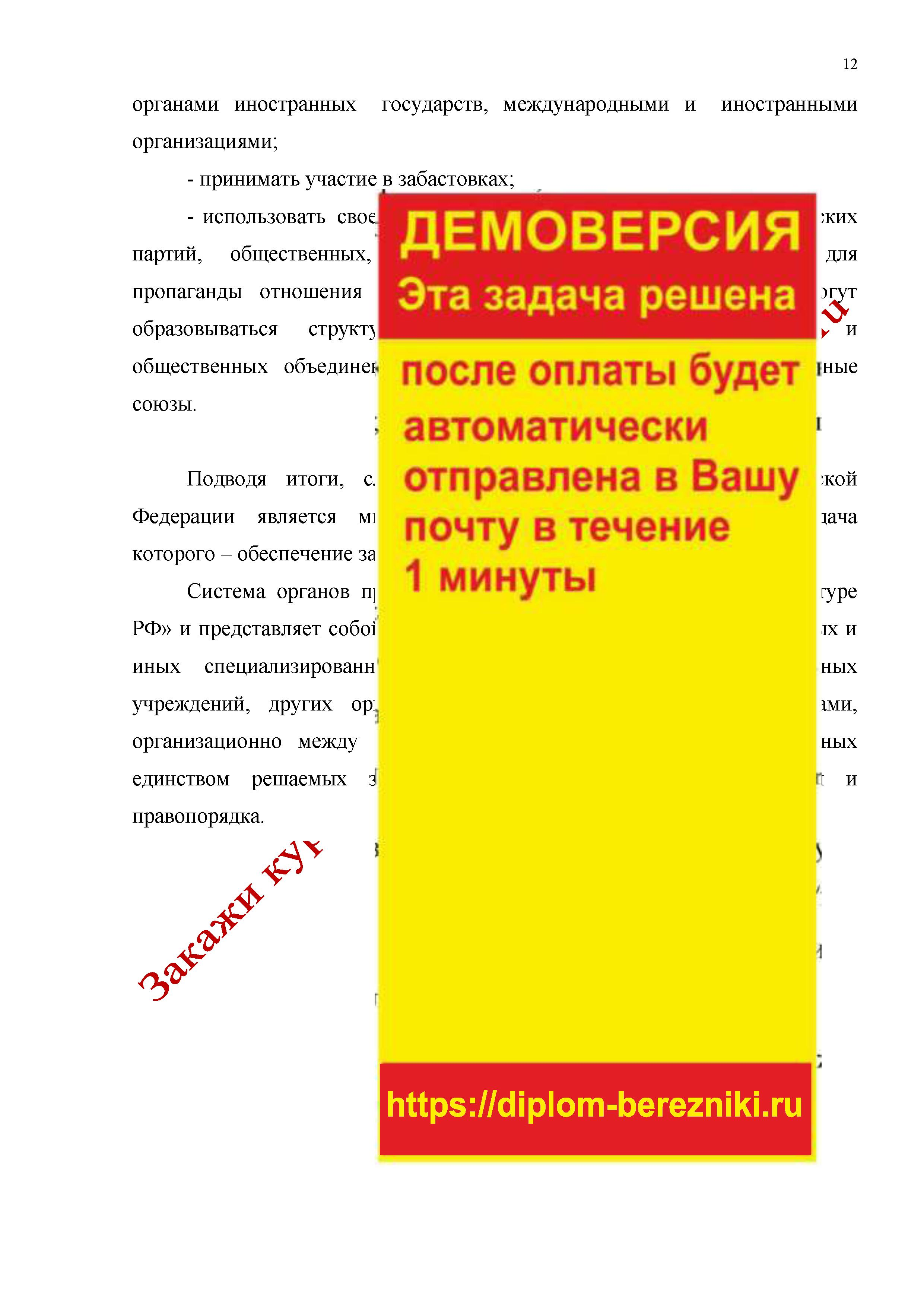 Полномочия и правовые гарантии деятельности работников прокуратуры