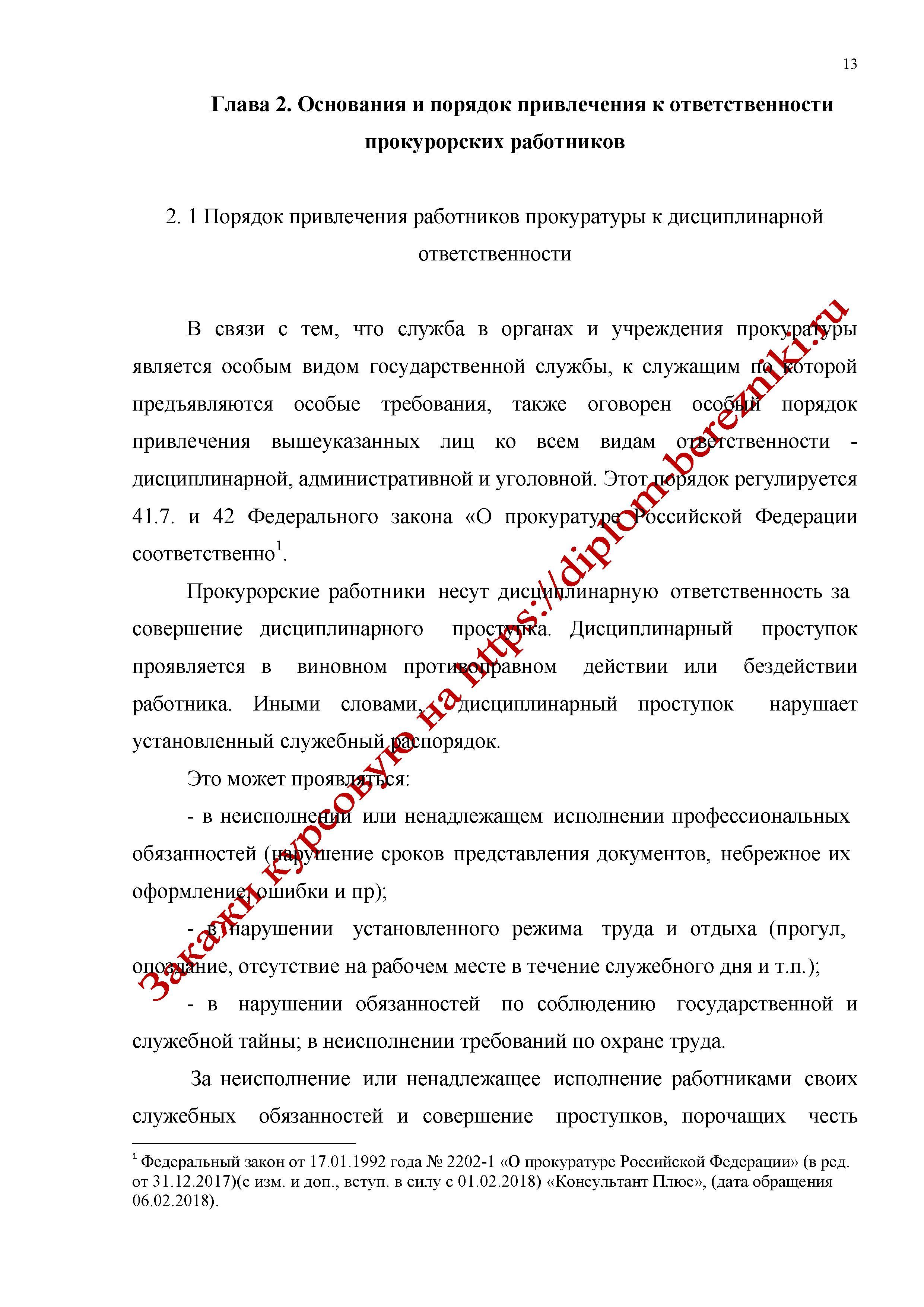 Общая характеристика административно-правовых полномочий прокурора