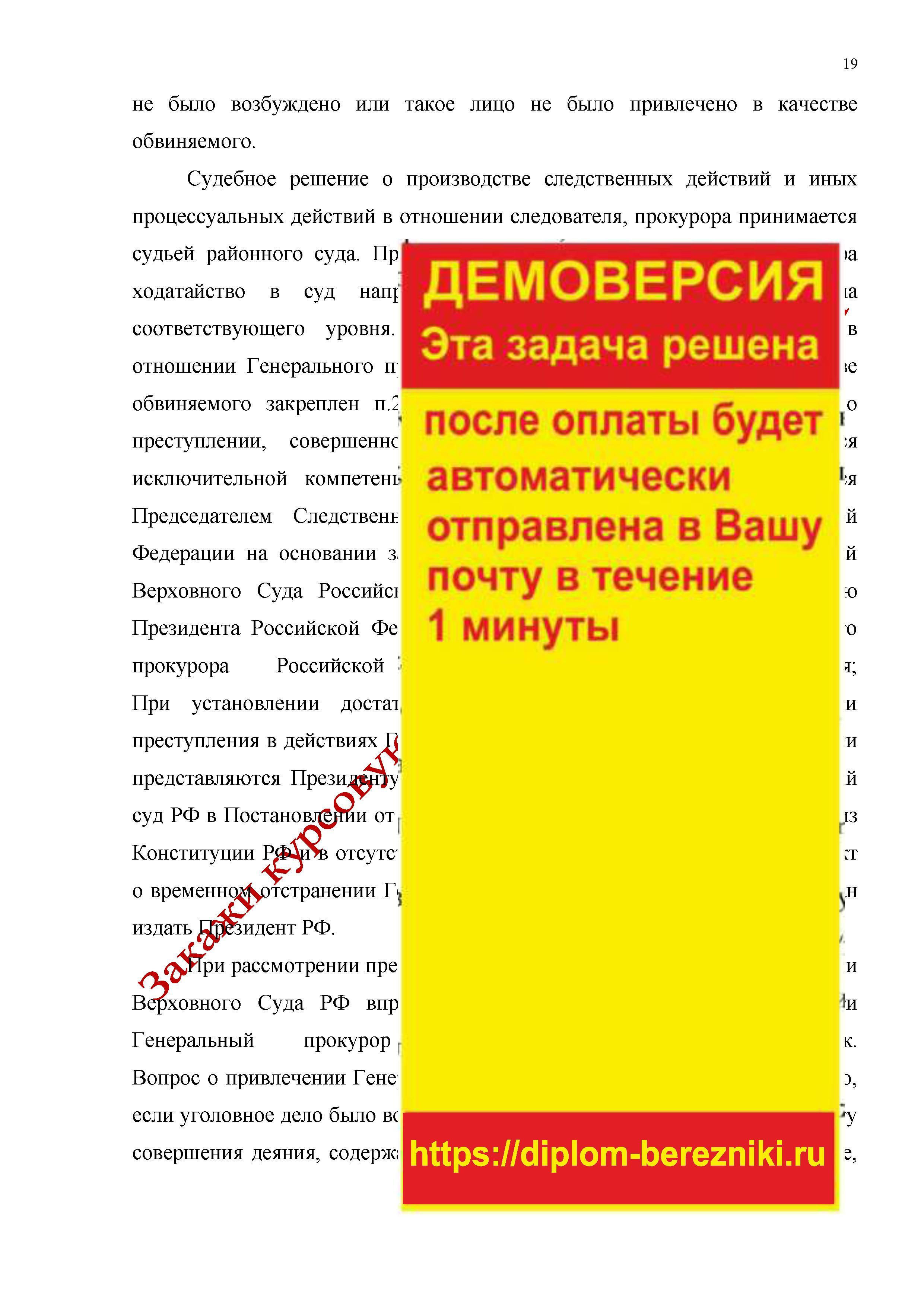 О прокуратуре Российской Федерации