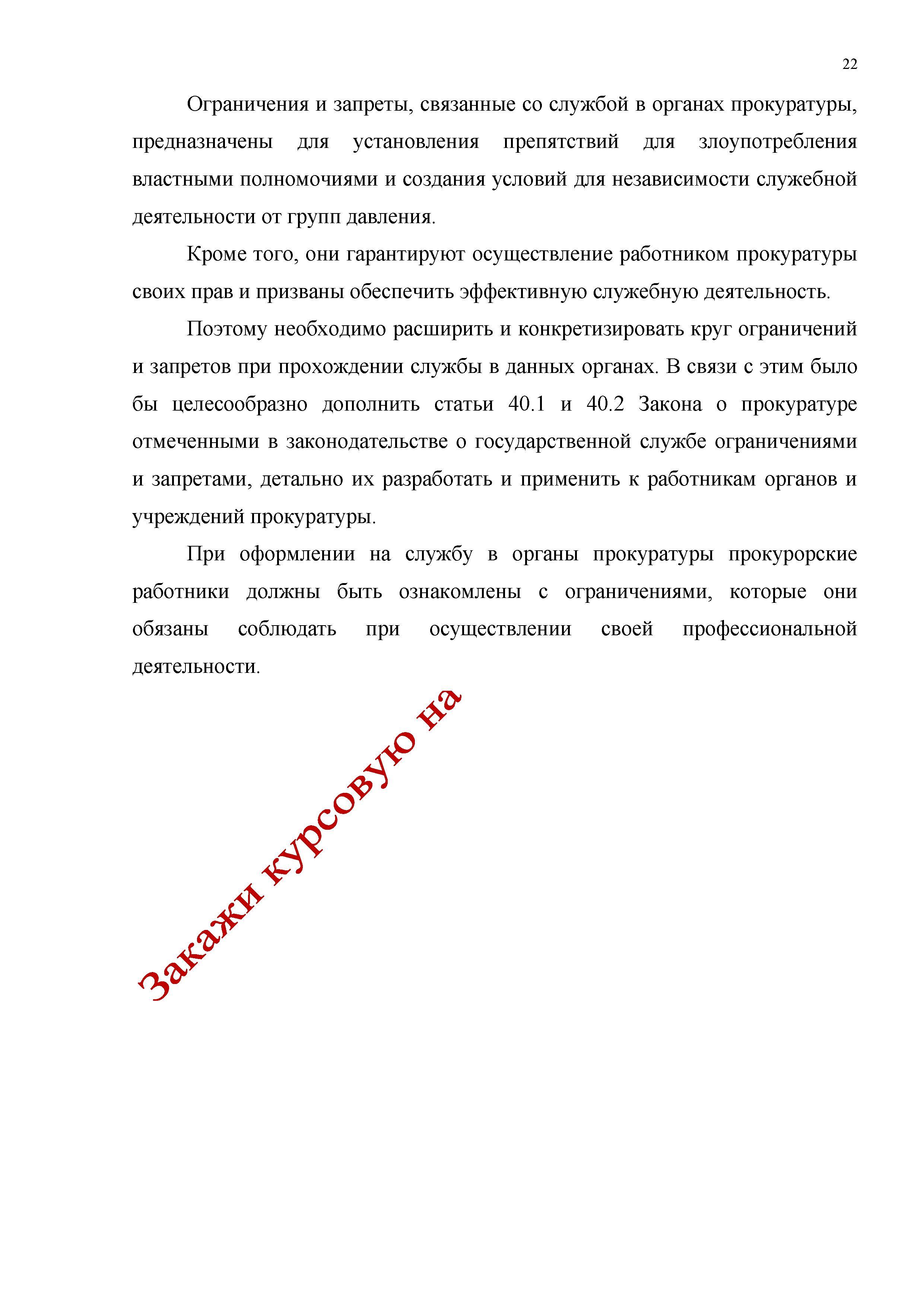 рокурорами и следователями могут быть граждане Российской Федерации