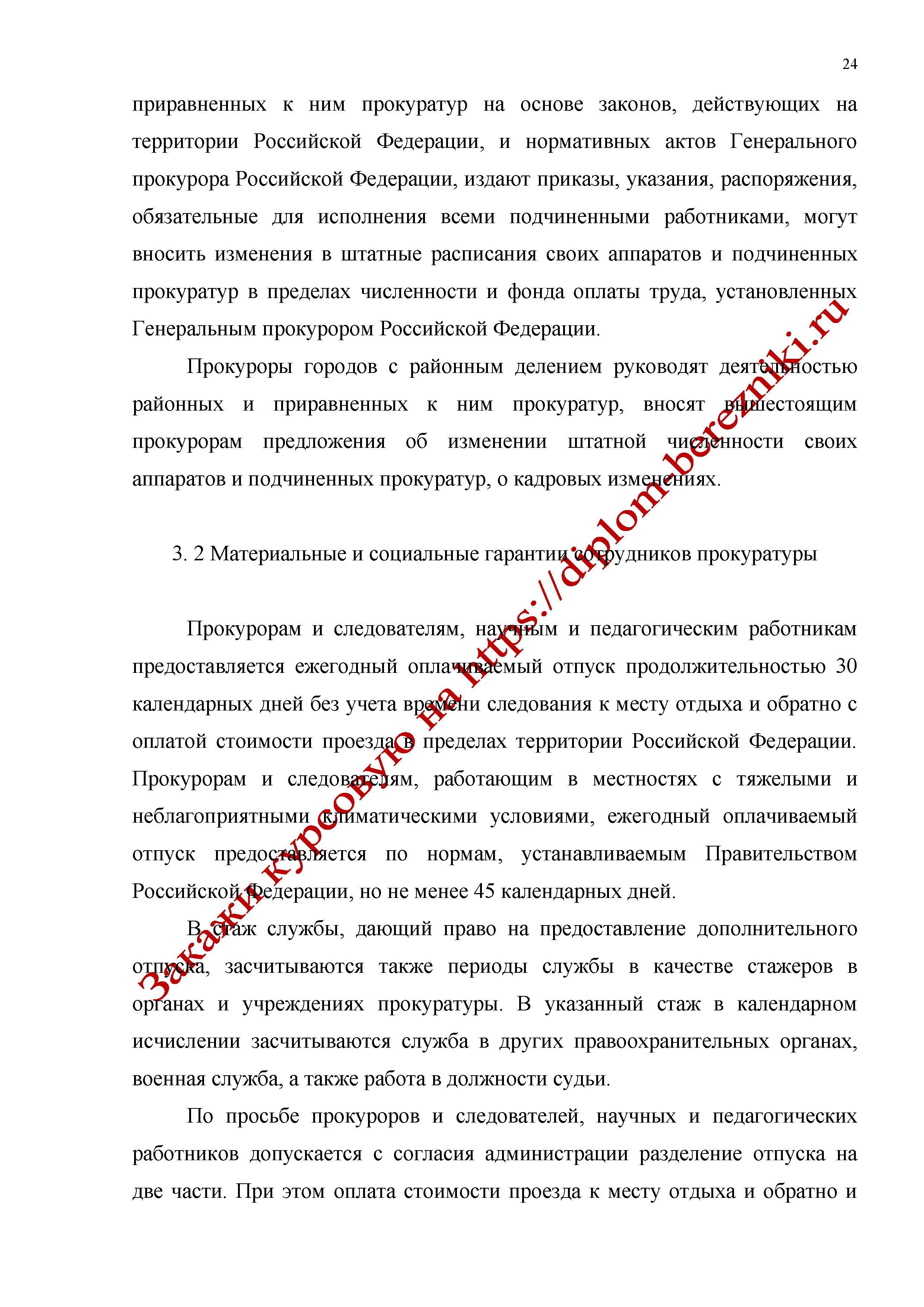 Генеральный прокурор Российской Федерации