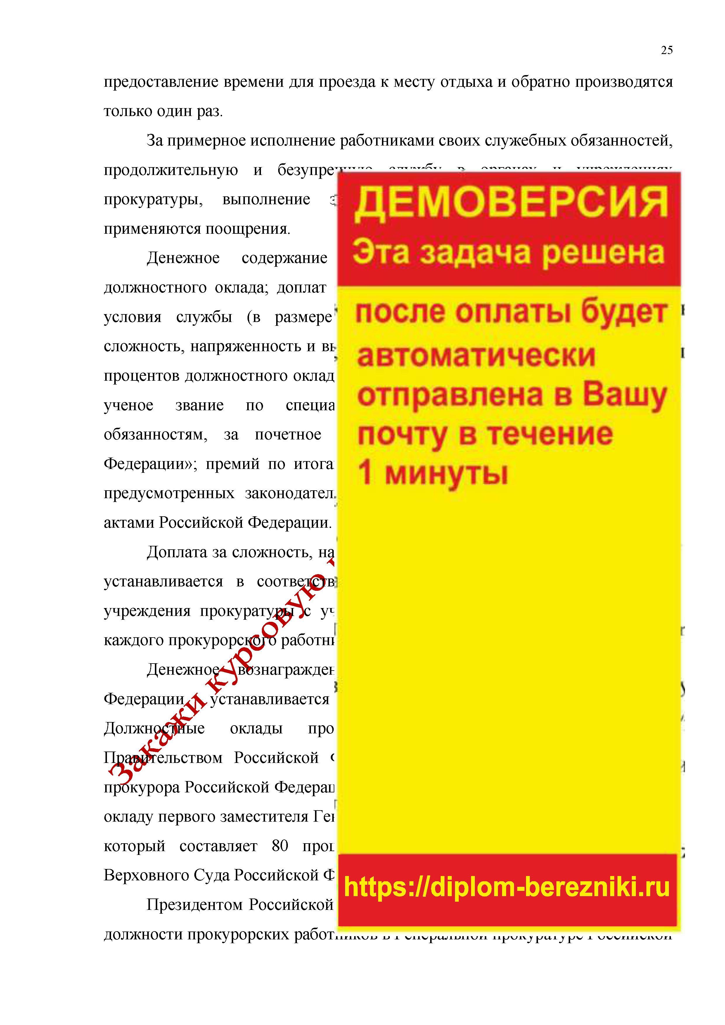 Федерального закона «Об основах государственной службы Российской Федерации»
