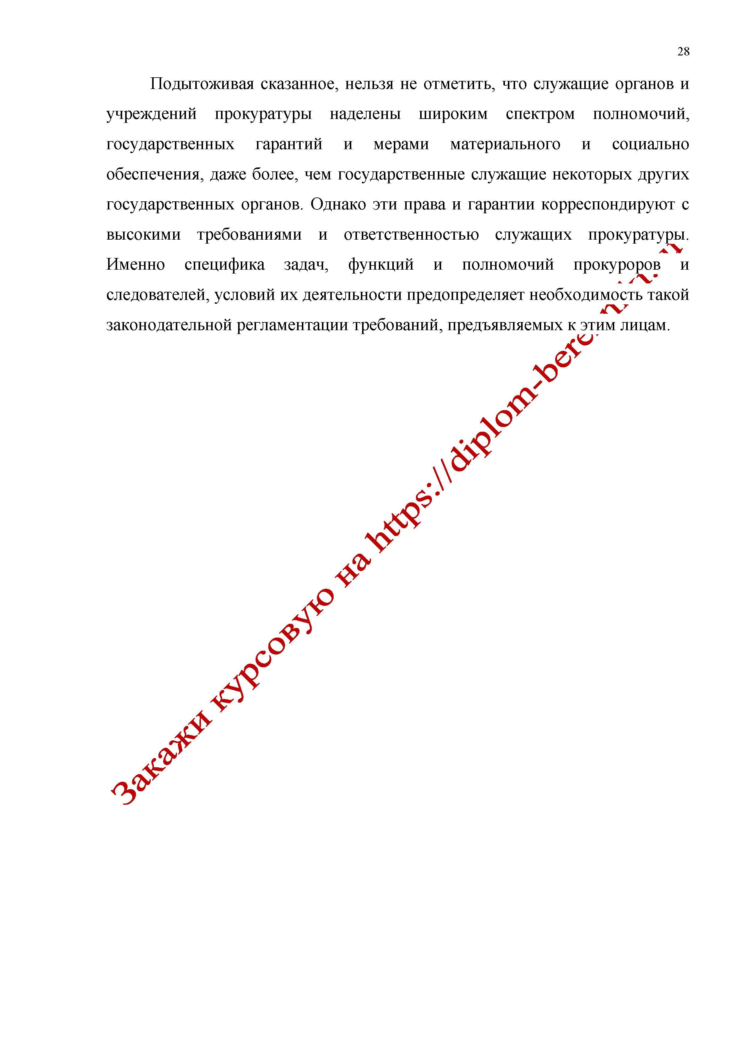 Генеральный прокурор Российской Федерации назначает на должность